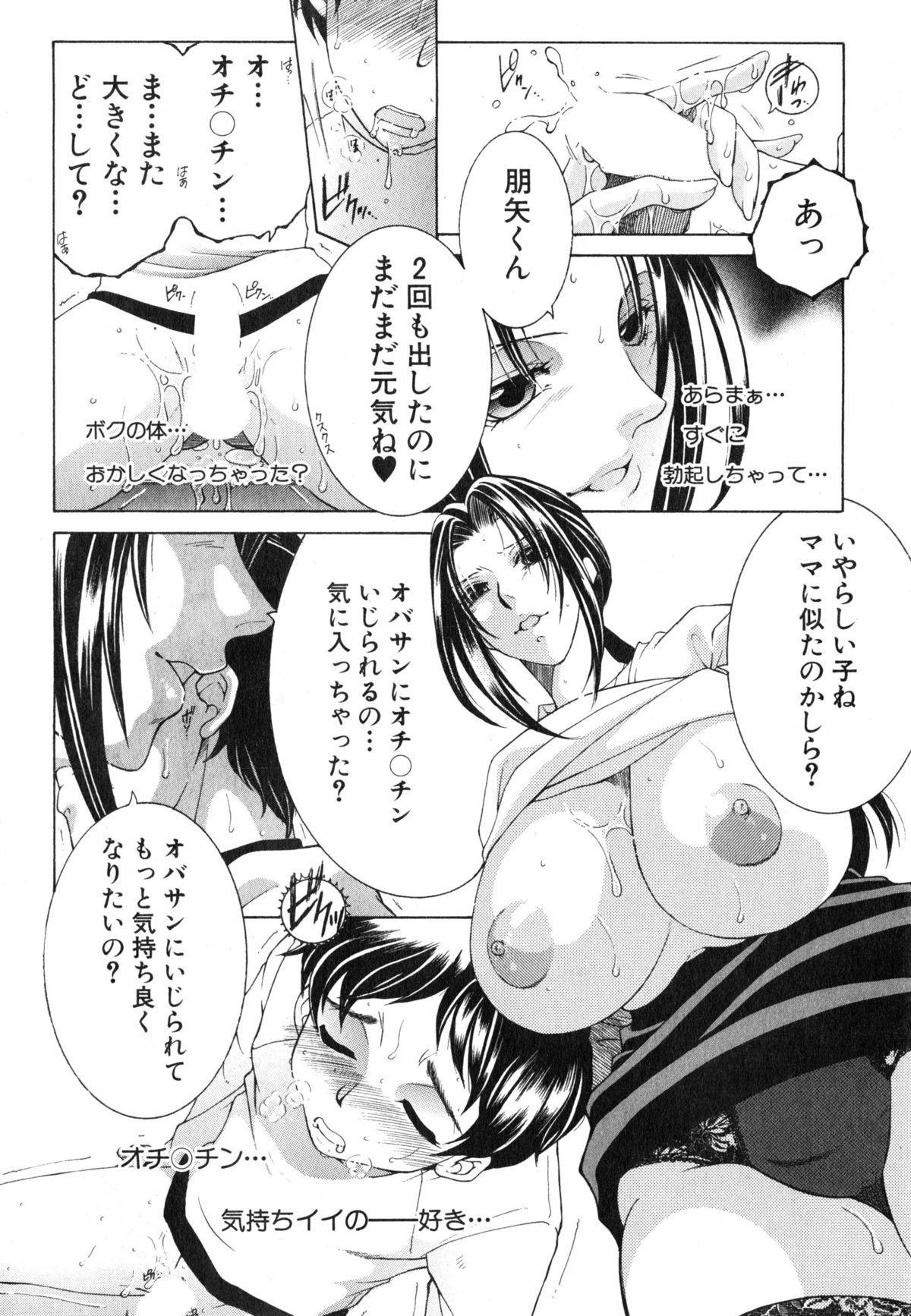 Boku no Katei Chijou Ch. 1-3 22