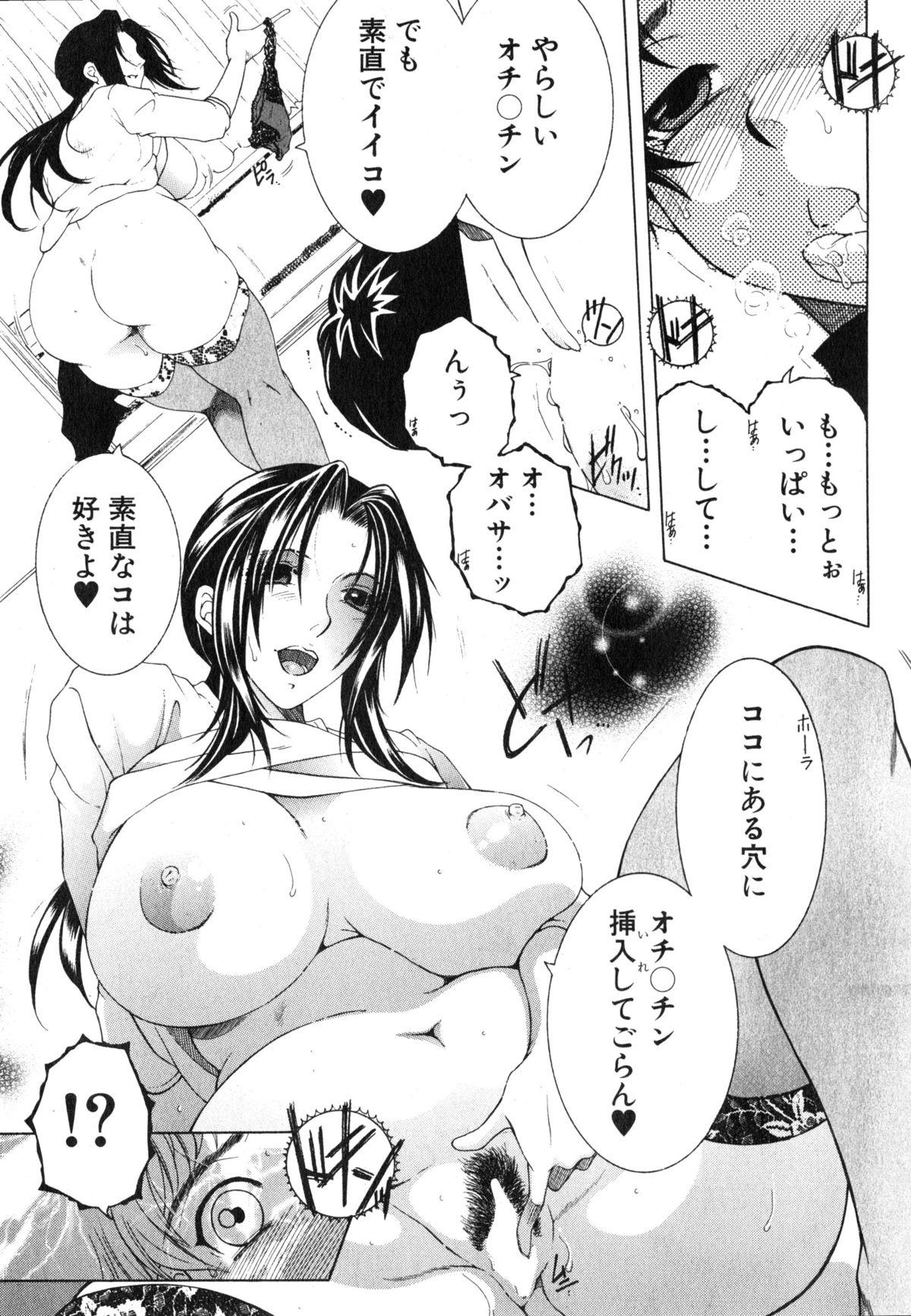 Boku no Katei Chijou Ch. 1-3 23