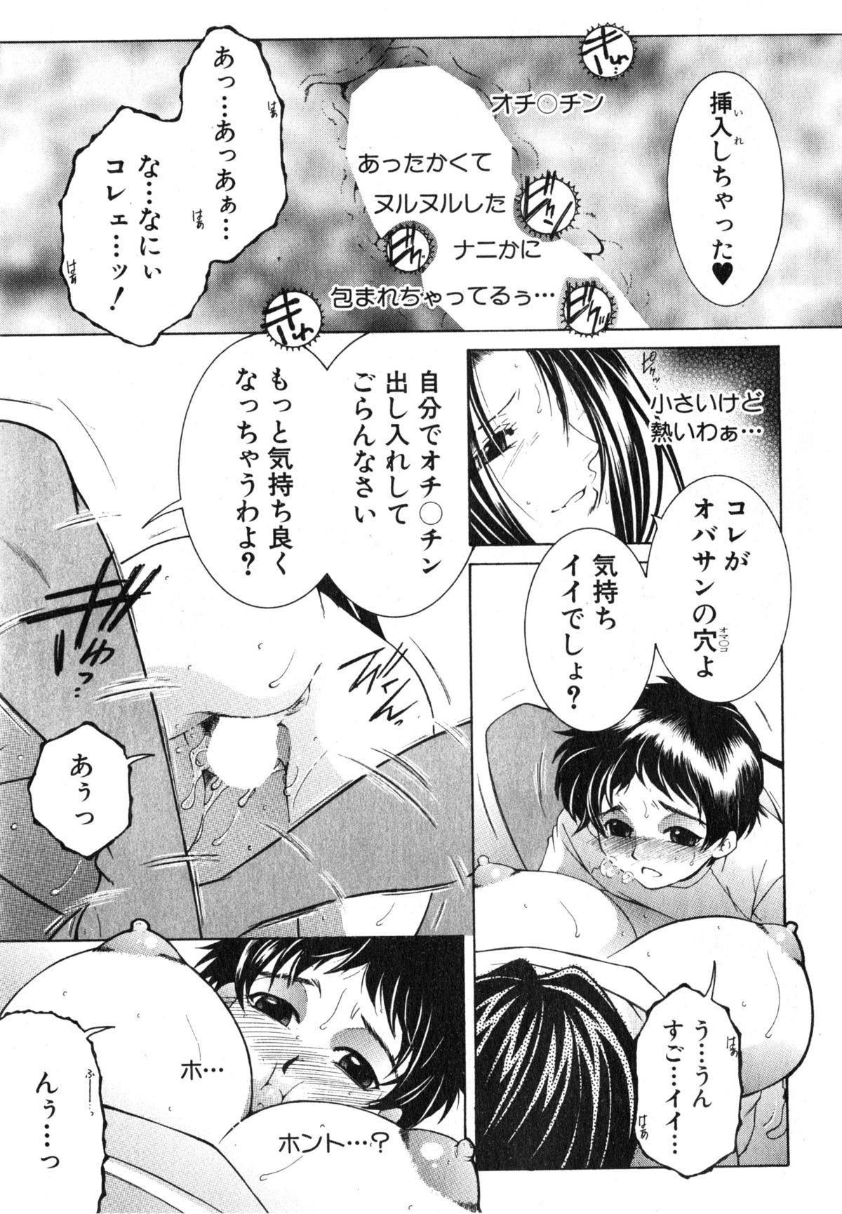 Boku no Katei Chijou Ch. 1-3 25