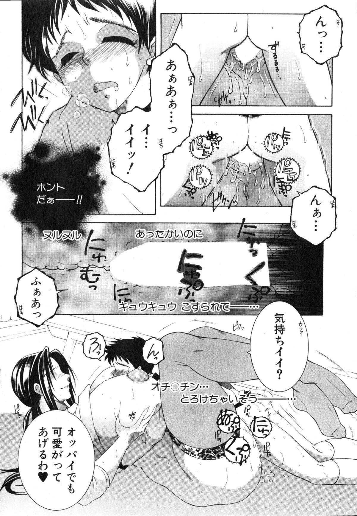 Boku no Katei Chijou Ch. 1-3 26