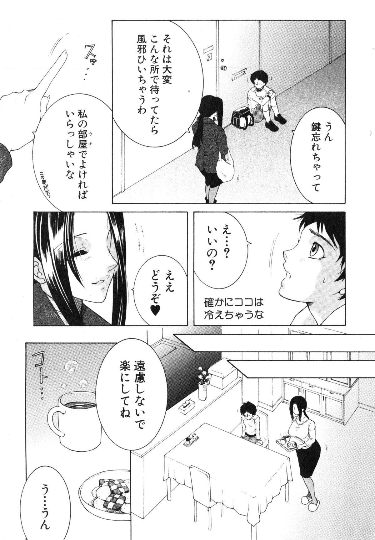 Boku no Katei Chijou Ch. 1-3 2