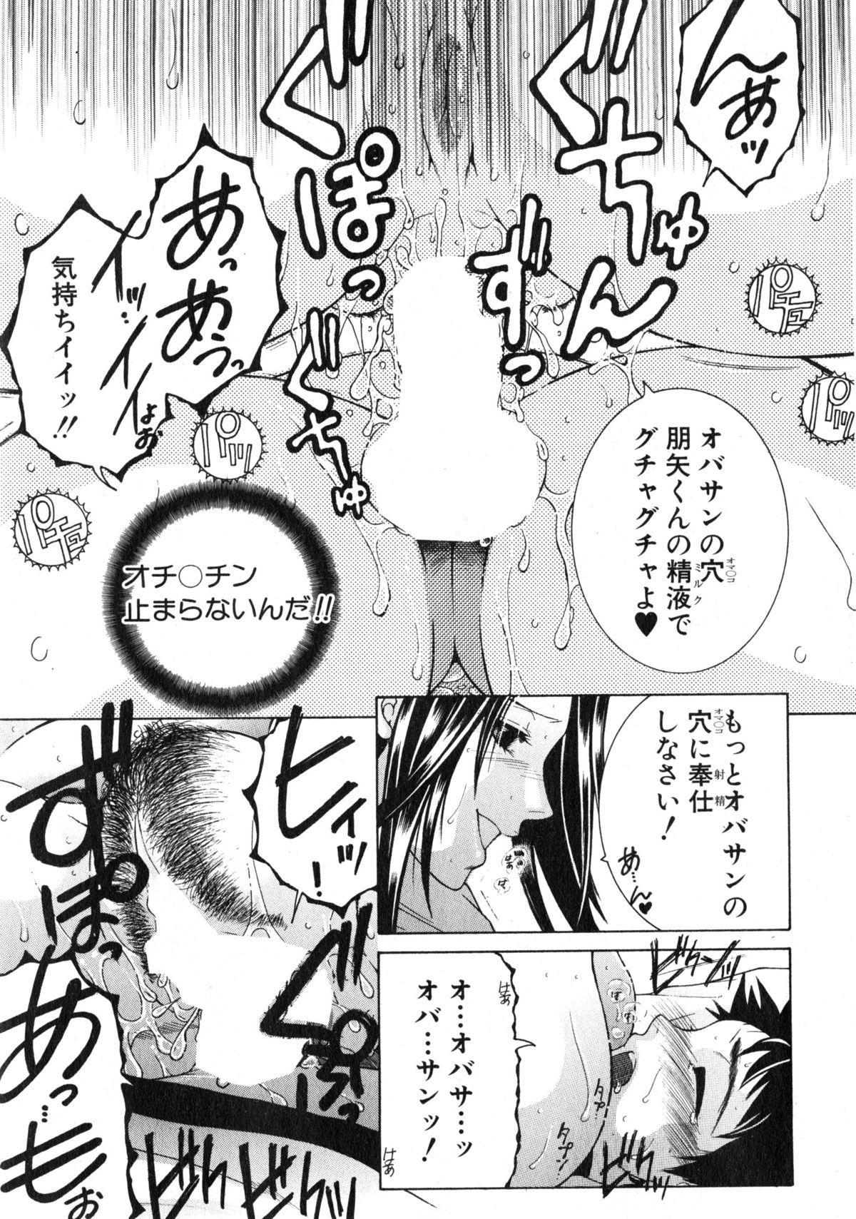 Boku no Katei Chijou Ch. 1-3 33