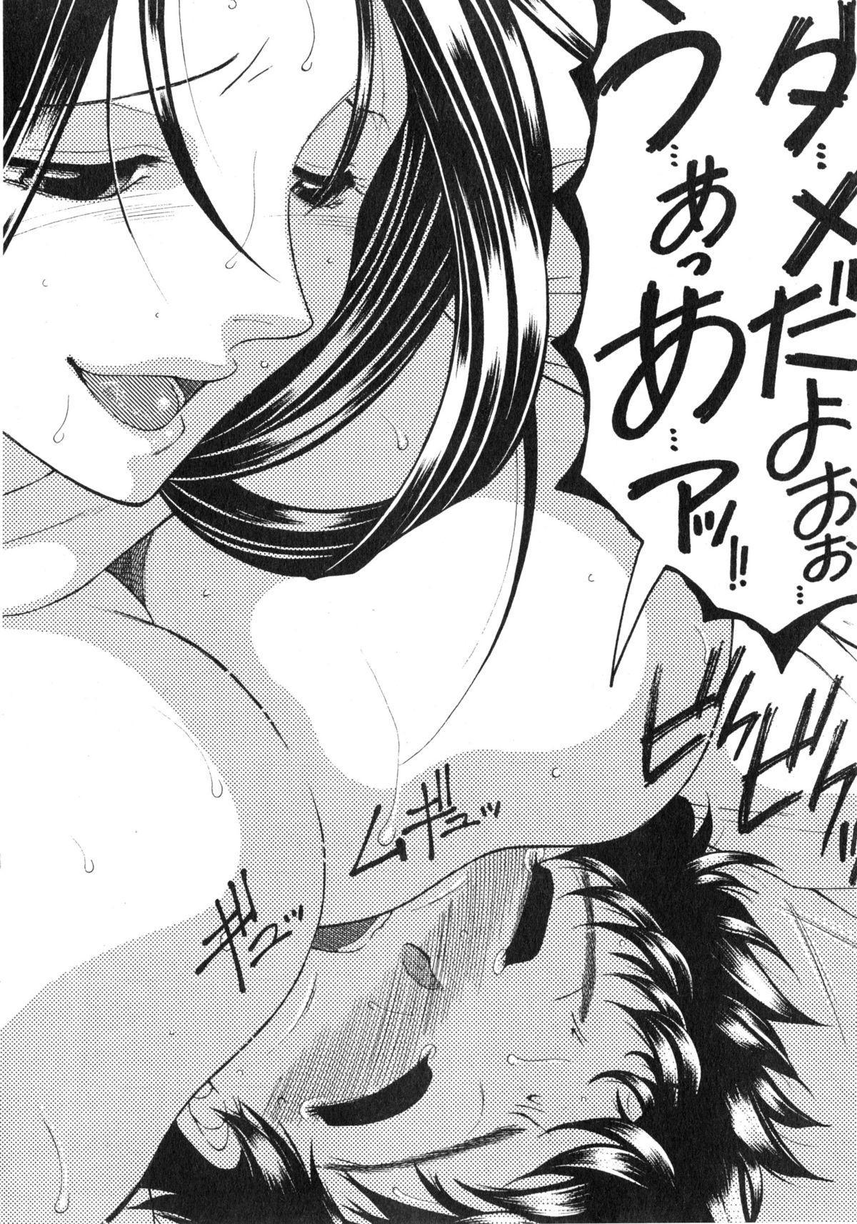 Boku no Katei Chijou Ch. 1-3 34
