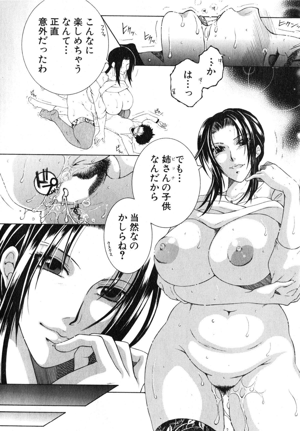 Boku no Katei Chijou Ch. 1-3 37