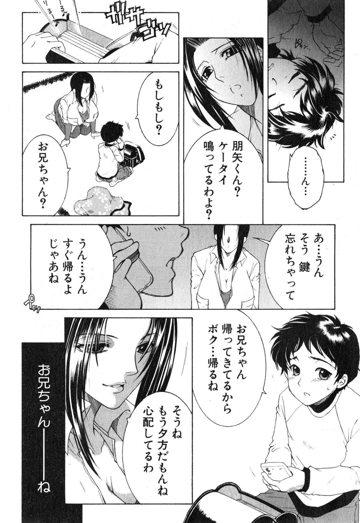 Boku no Katei Chijou Ch. 1-3 38