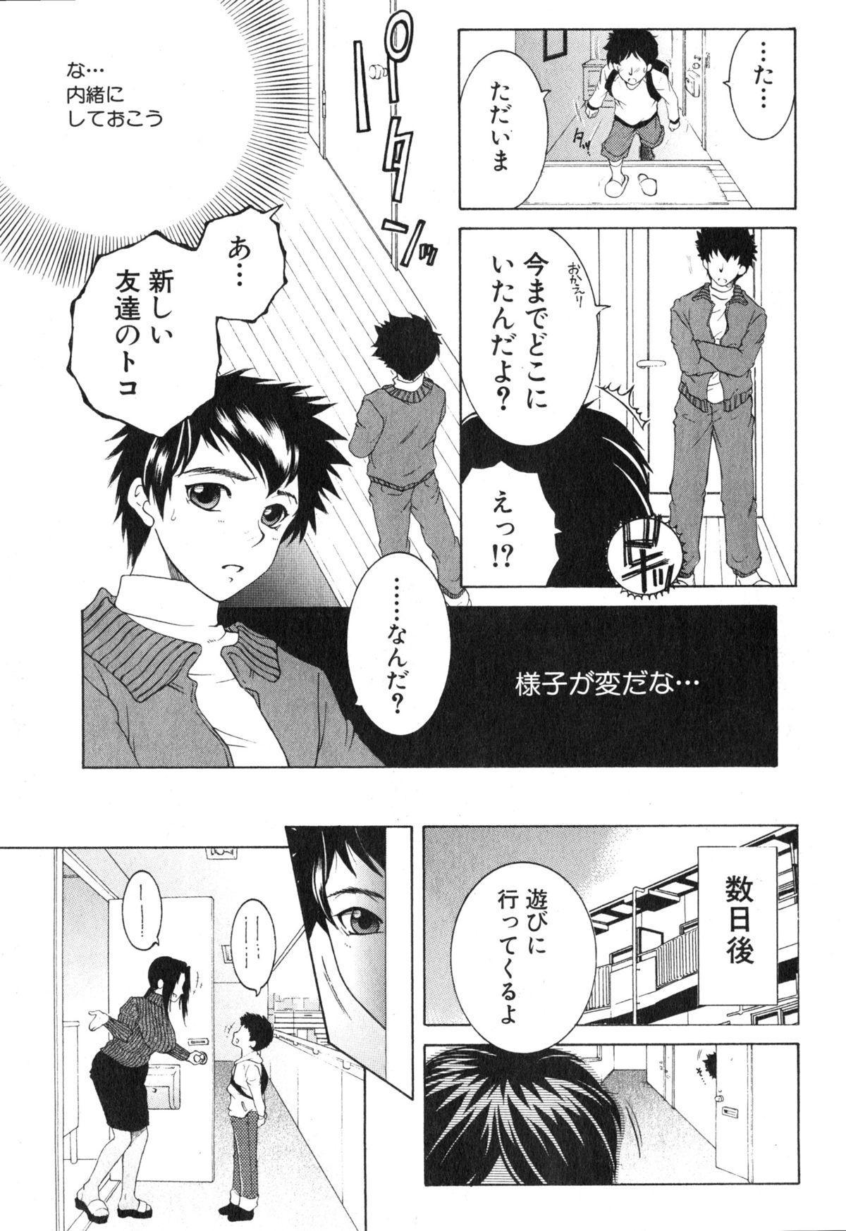 Boku no Katei Chijou Ch. 1-3 40