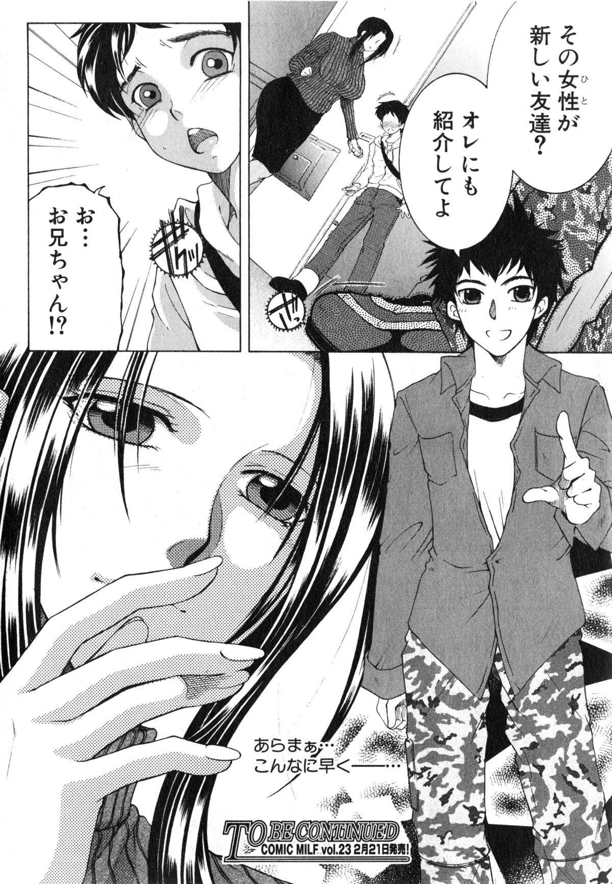 Boku no Katei Chijou Ch. 1-3 41