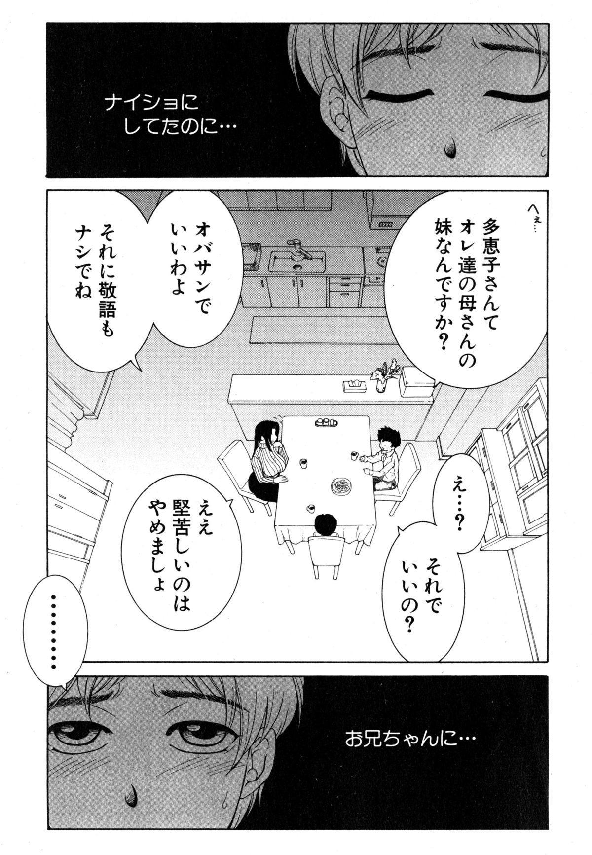 Boku no Katei Chijou Ch. 1-3 42