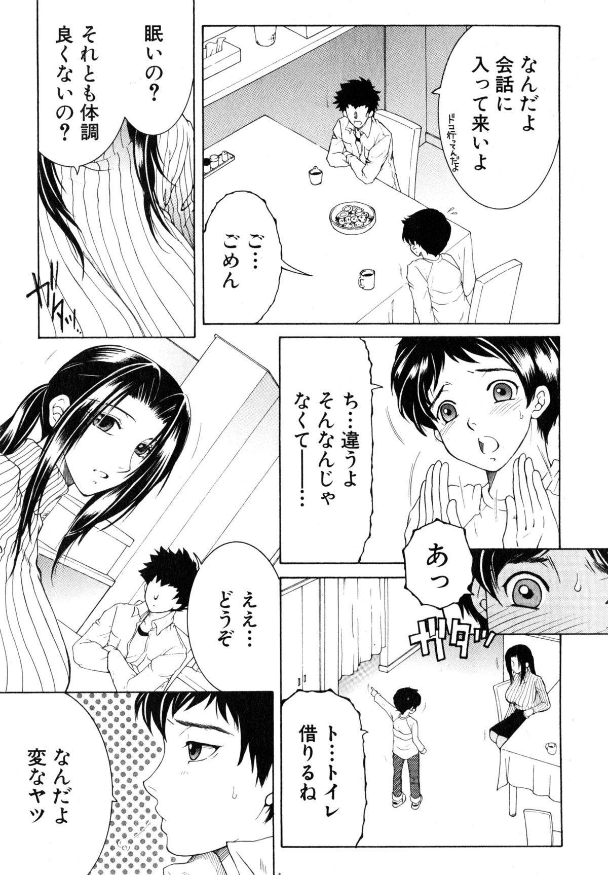 Boku no Katei Chijou Ch. 1-3 44