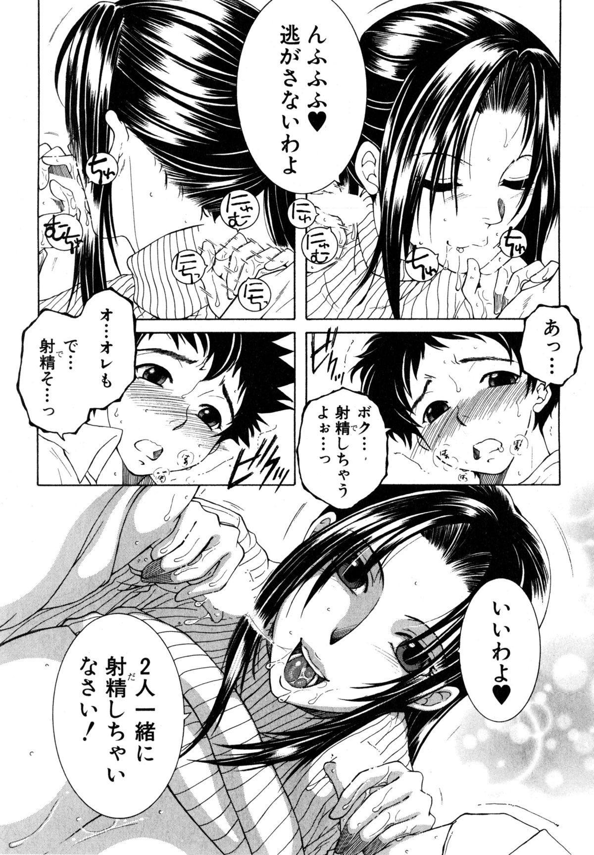 Boku no Katei Chijou Ch. 1-3 50