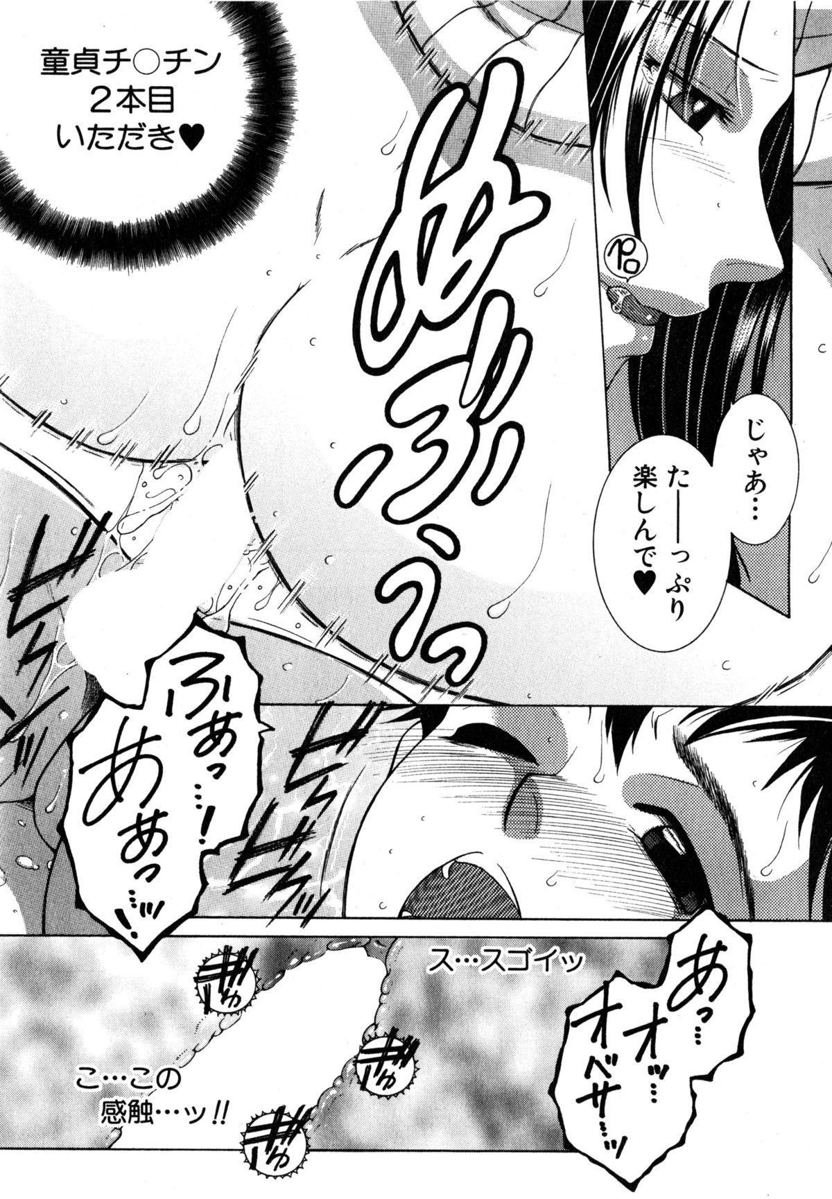 Boku no Katei Chijou Ch. 1-3 54
