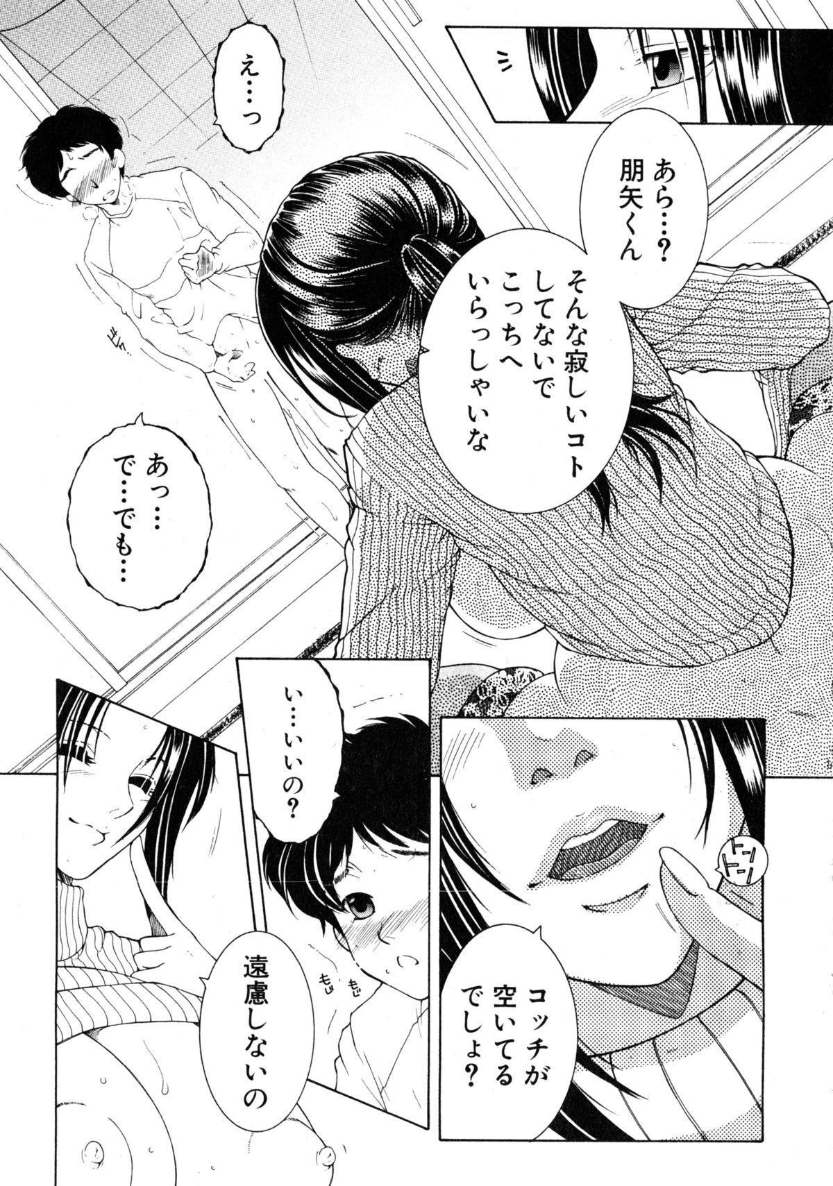 Boku no Katei Chijou Ch. 1-3 56