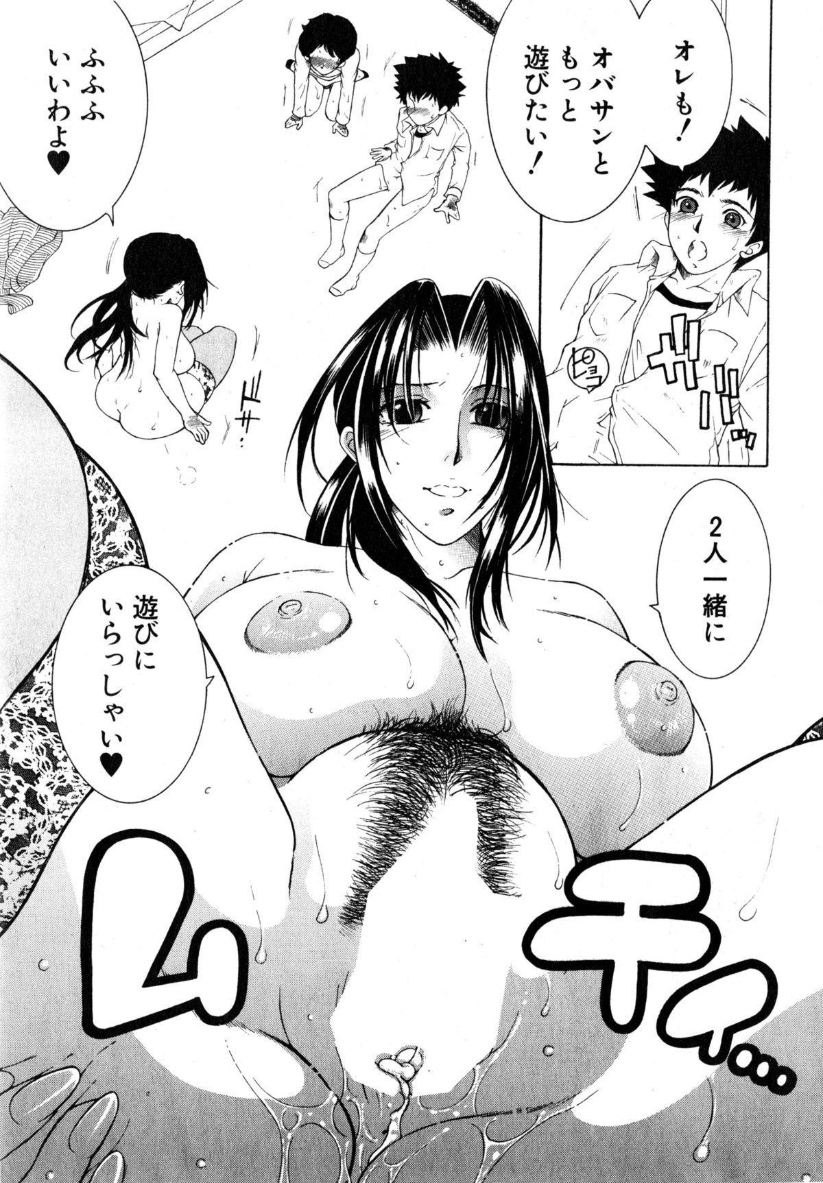 Boku no Katei Chijou Ch. 1-3 63