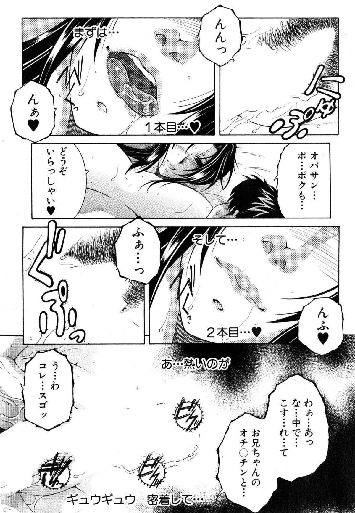 Boku no Katei Chijou Ch. 1-3 65