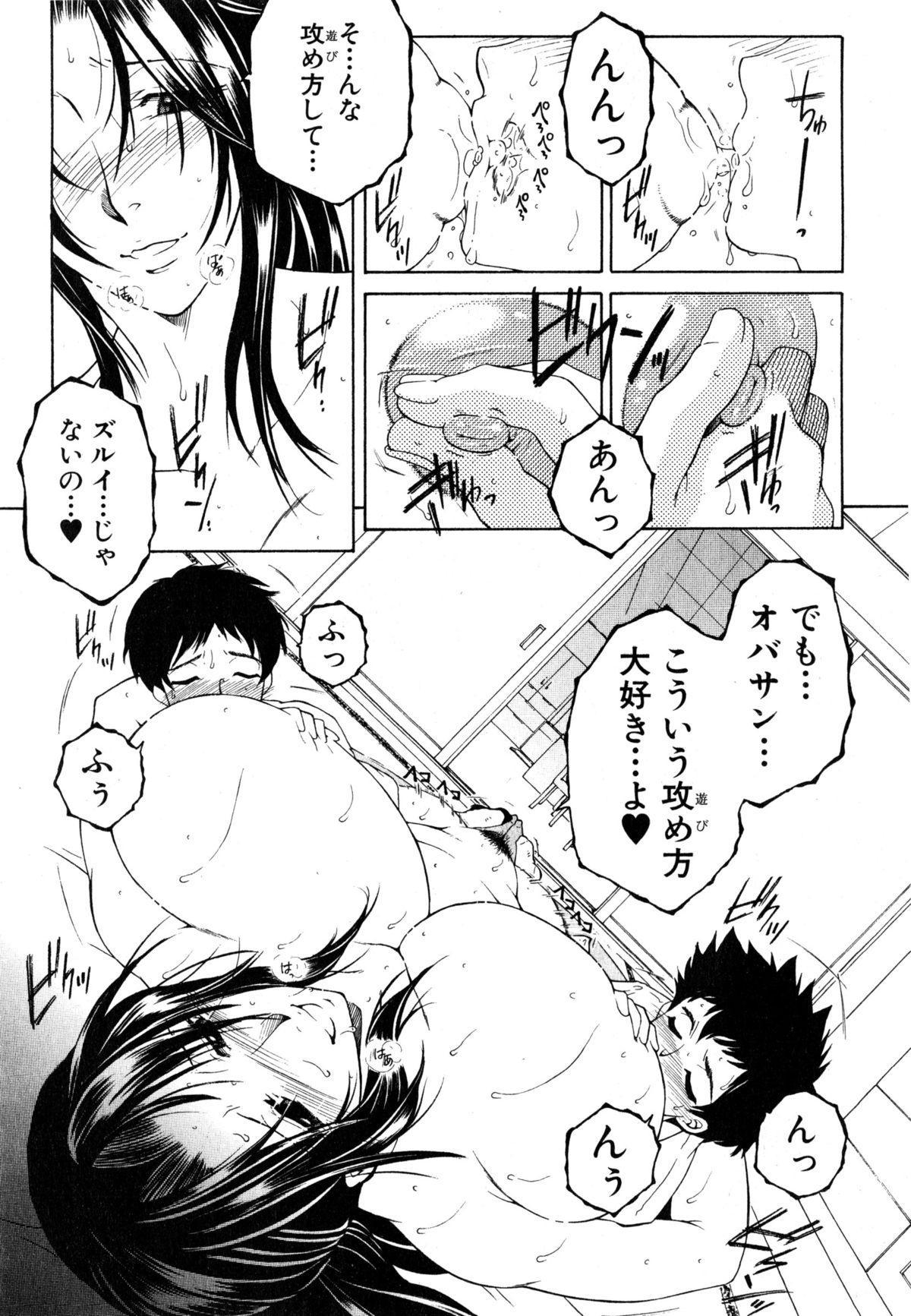Boku no Katei Chijou Ch. 1-3 67