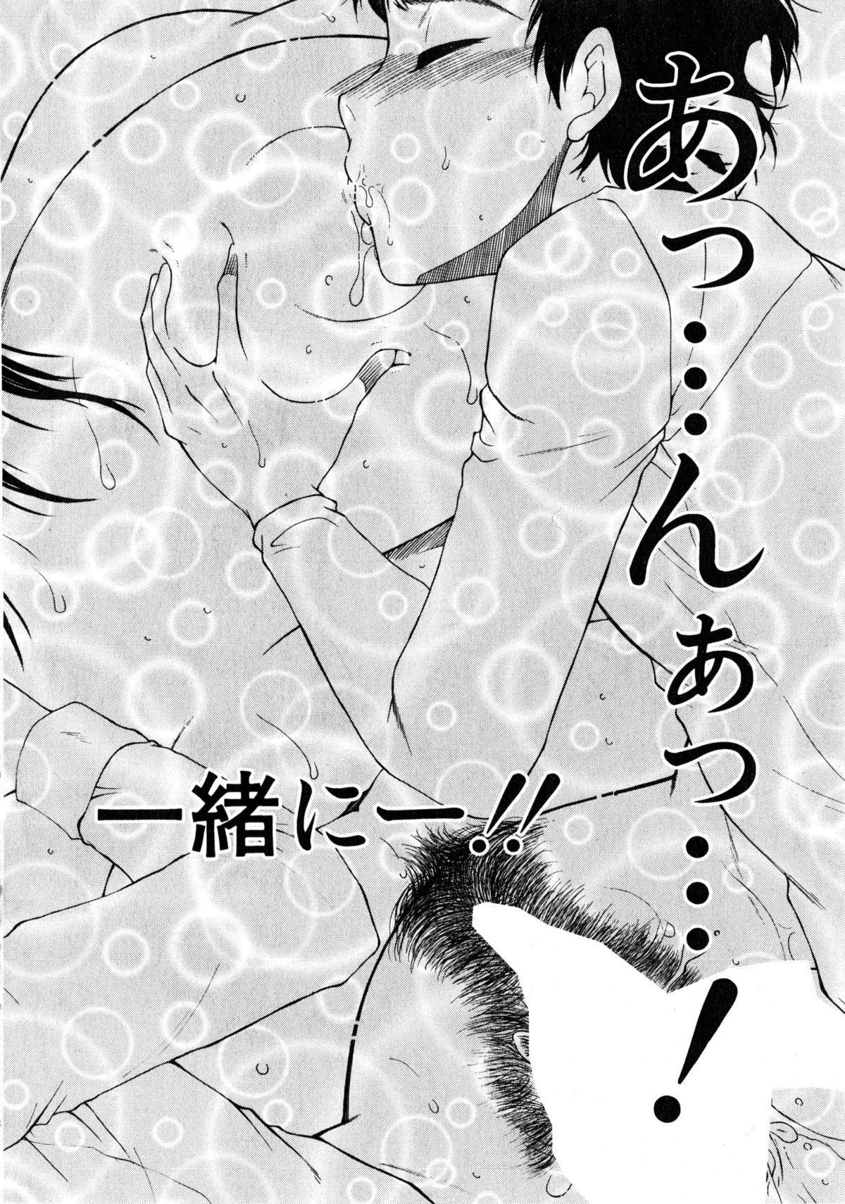 Boku no Katei Chijou Ch. 1-3 70