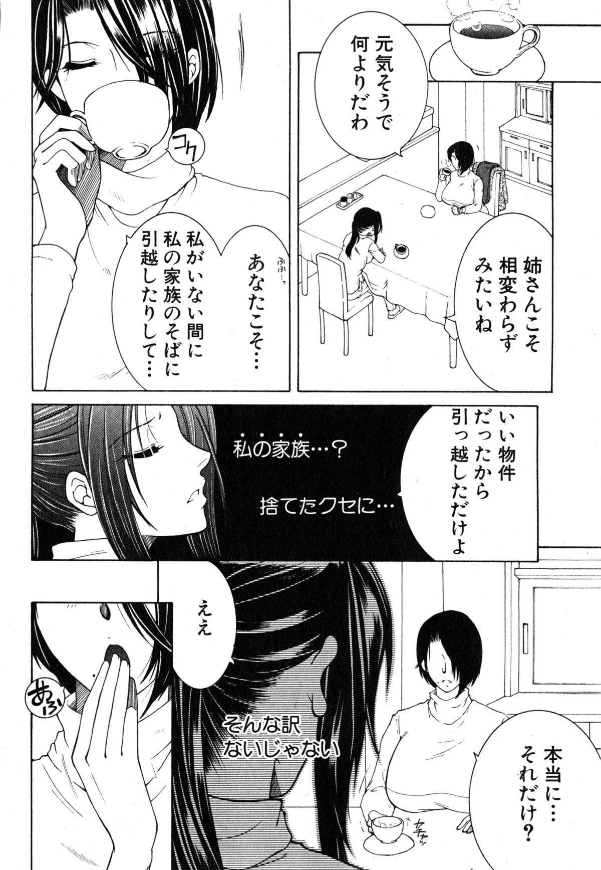 Boku no Katei Chijou Ch. 1-3 75