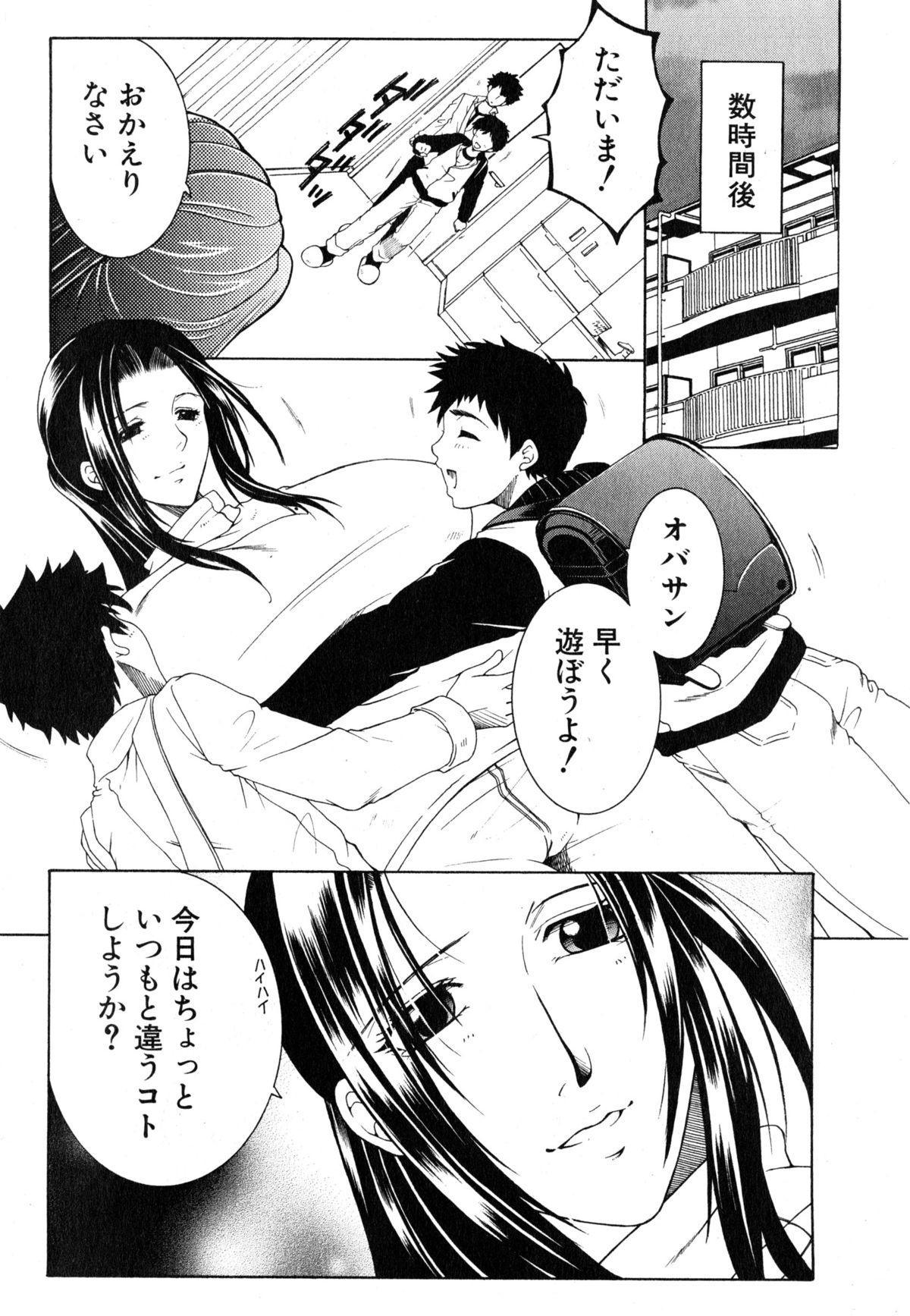 Boku no Katei Chijou Ch. 1-3 77
