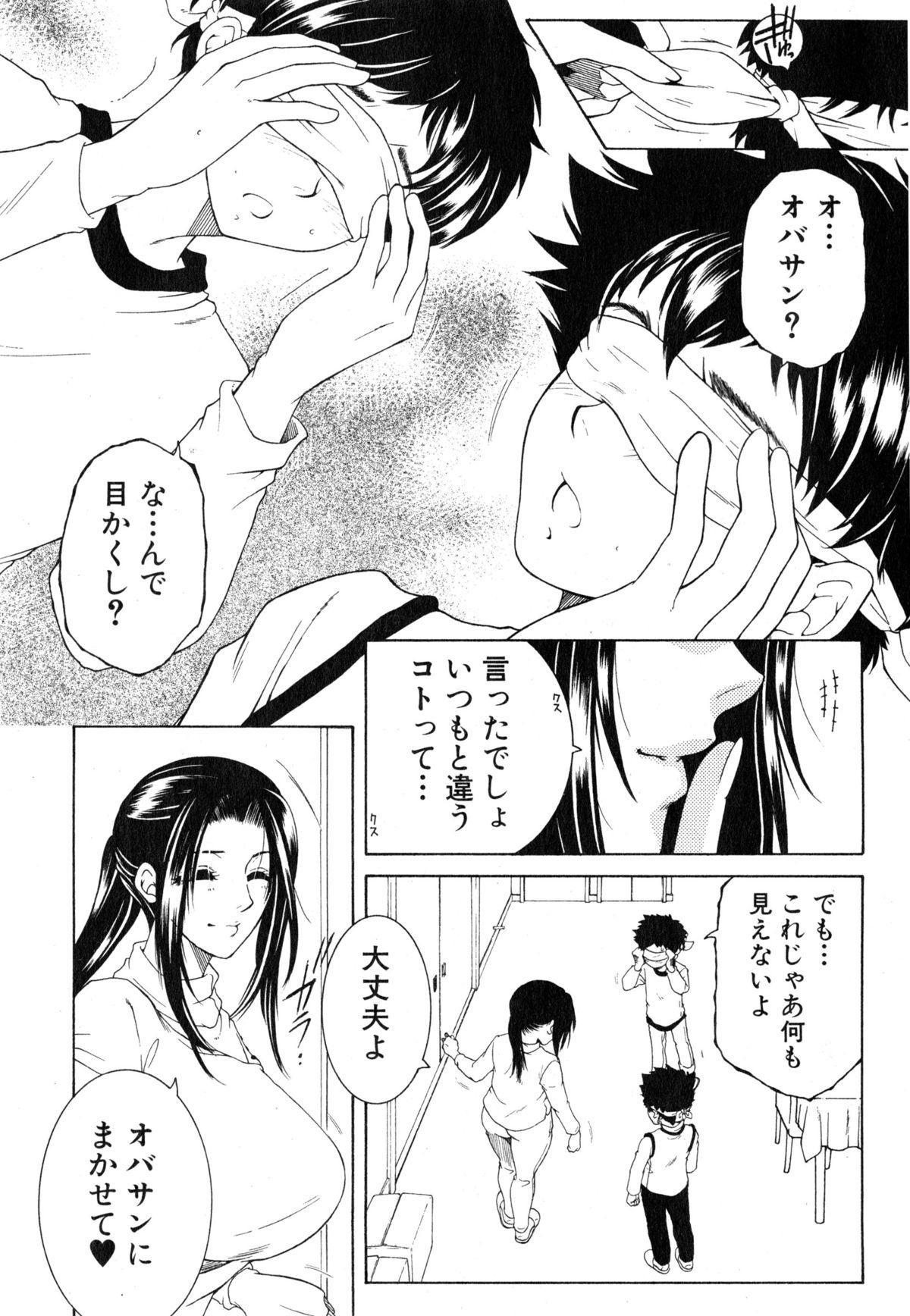 Boku no Katei Chijou Ch. 1-3 78