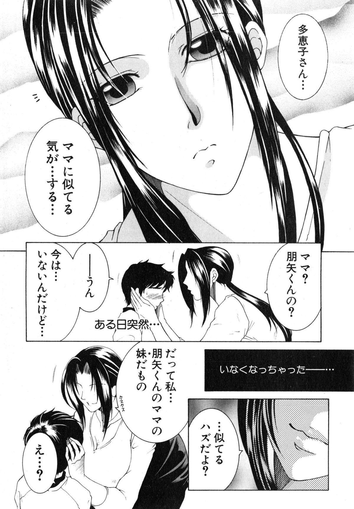 Boku no Katei Chijou Ch. 1-3 7