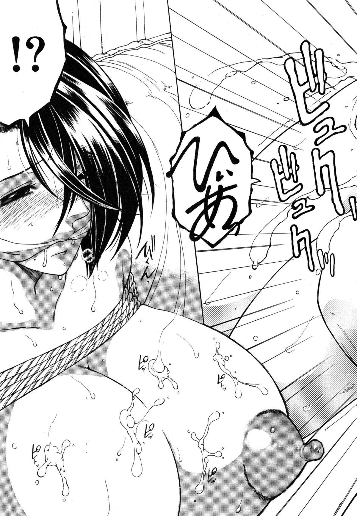 Boku no Katei Chijou Ch. 1-3 88