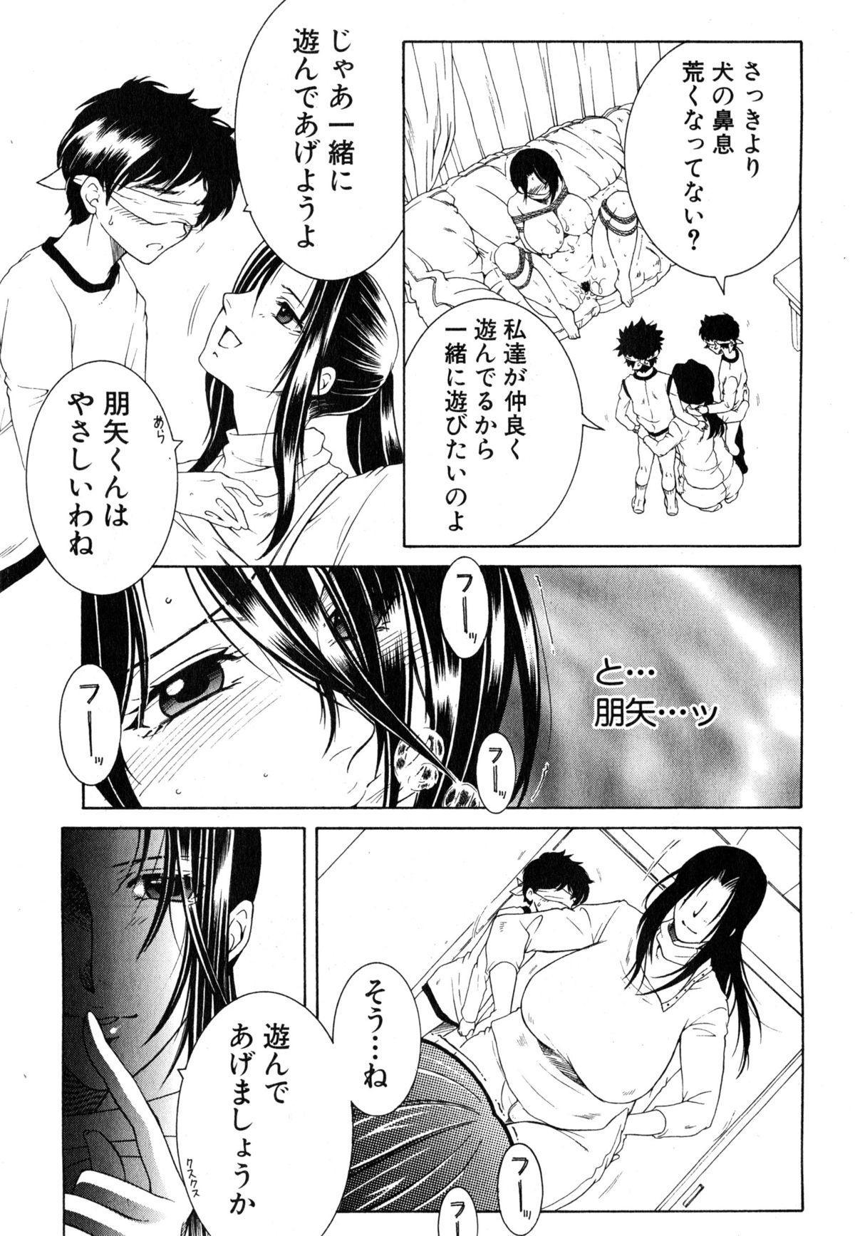Boku no Katei Chijou Ch. 1-3 91