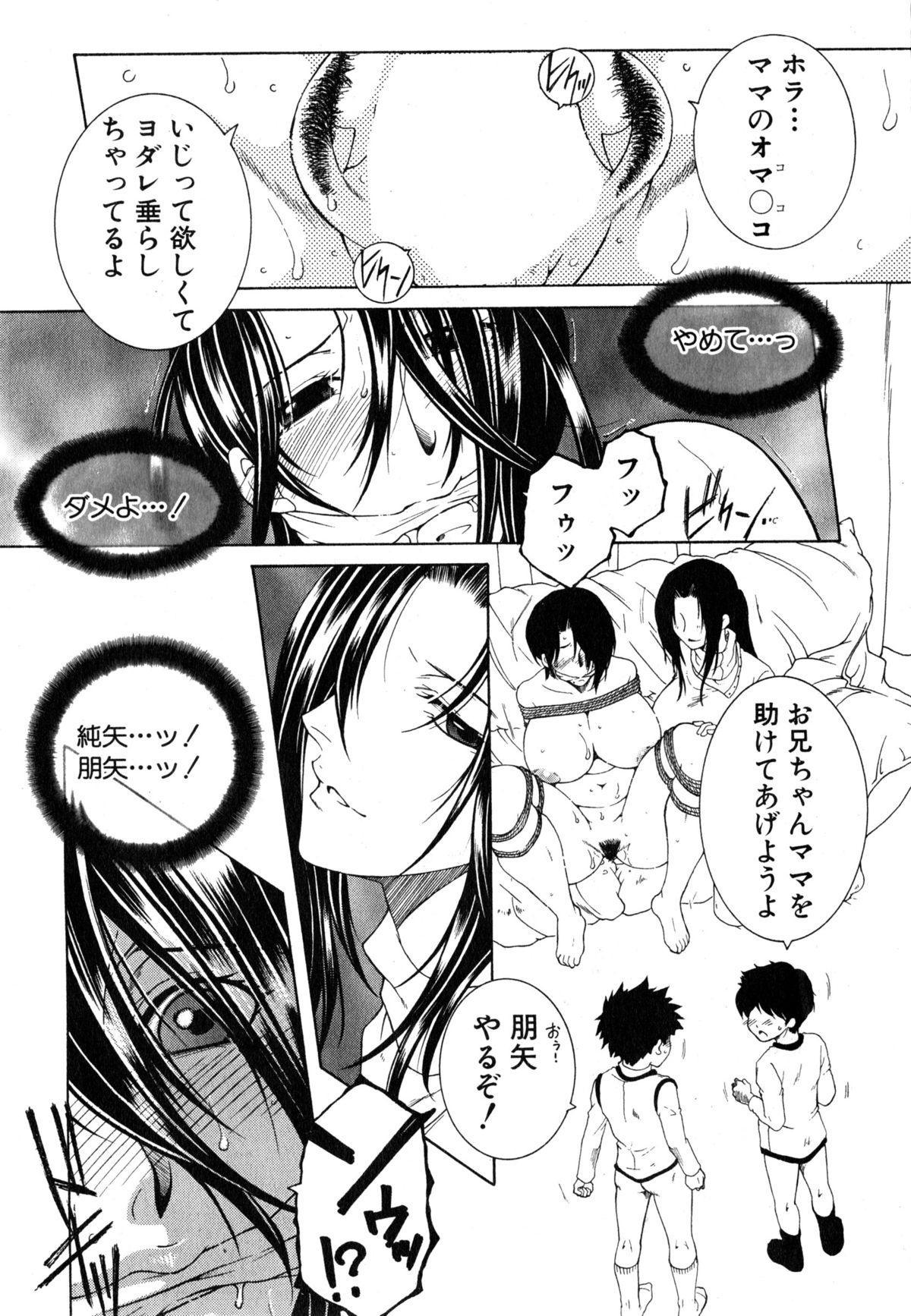 Boku no Katei Chijou Ch. 1-3 95