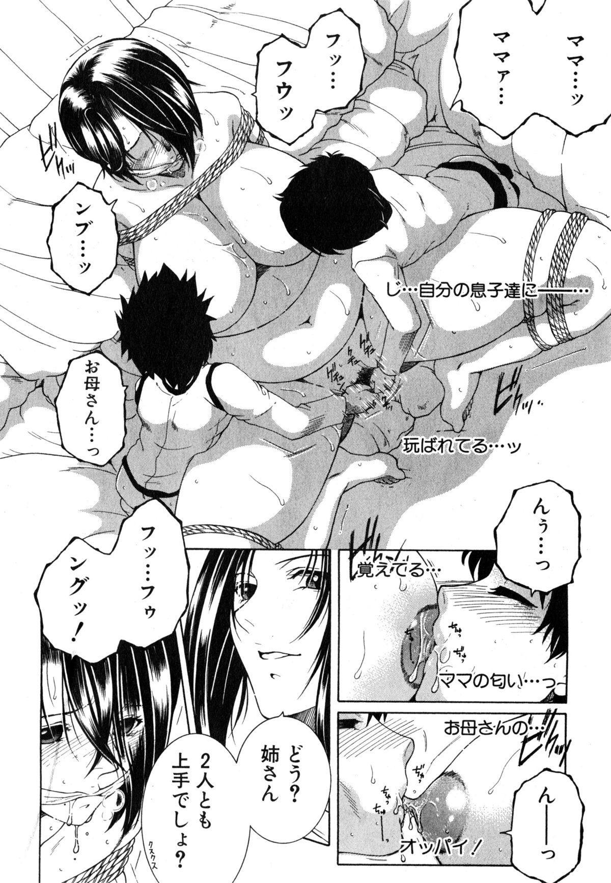 Boku no Katei Chijou Ch. 1-3 96