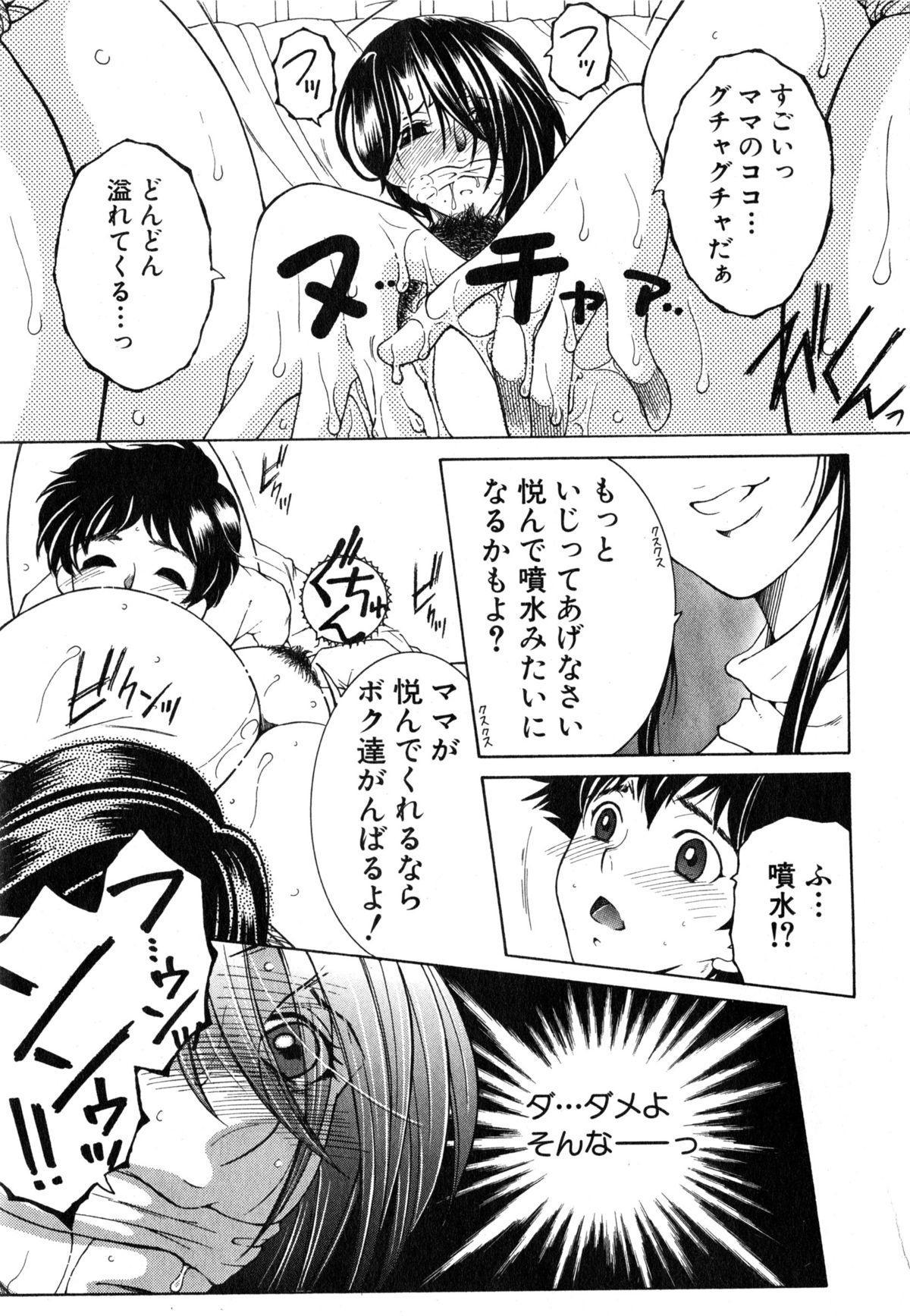 Boku no Katei Chijou Ch. 1-3 97