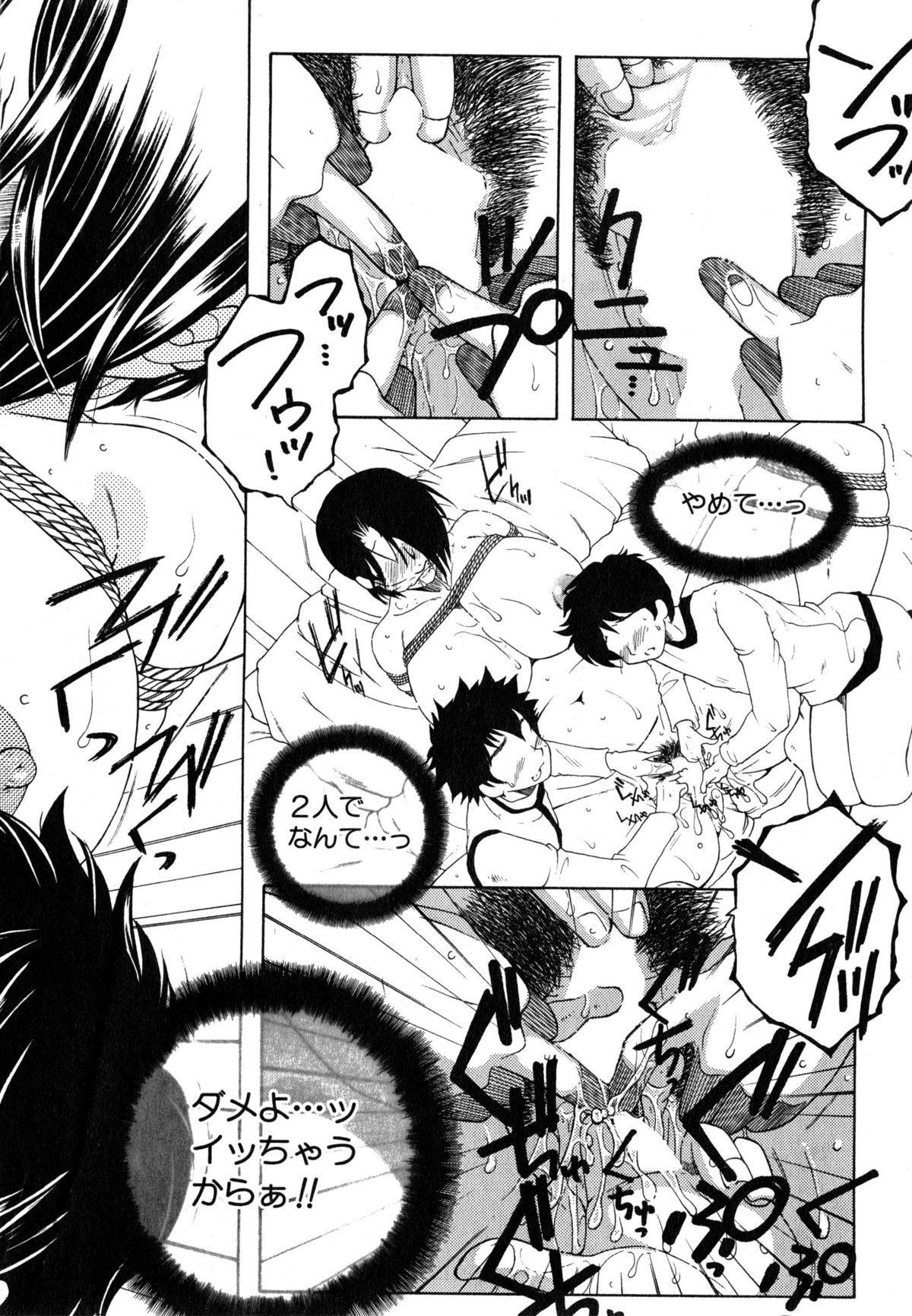 Boku no Katei Chijou Ch. 1-3 98