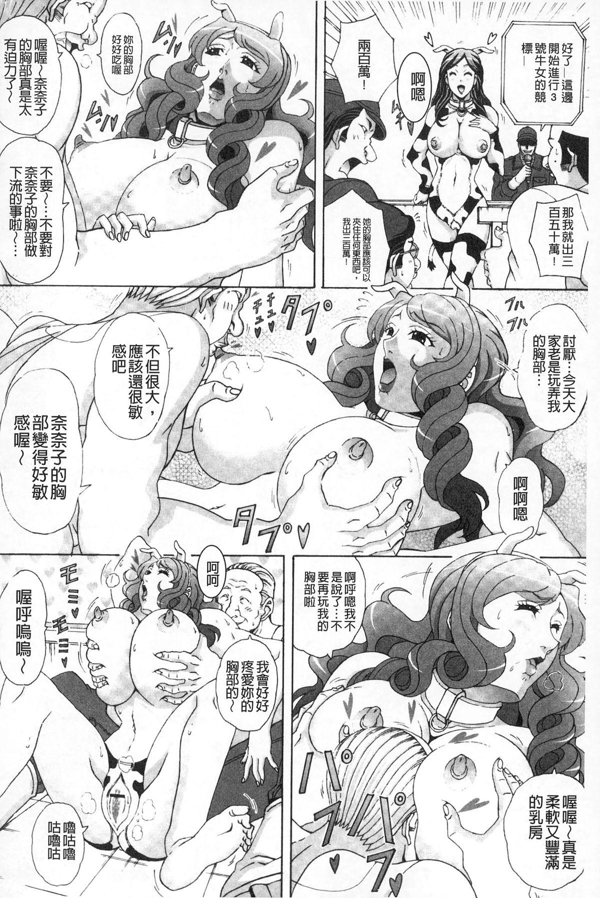 Paizuri Holstein   爆乳性交荷爾仕登乳牛 78