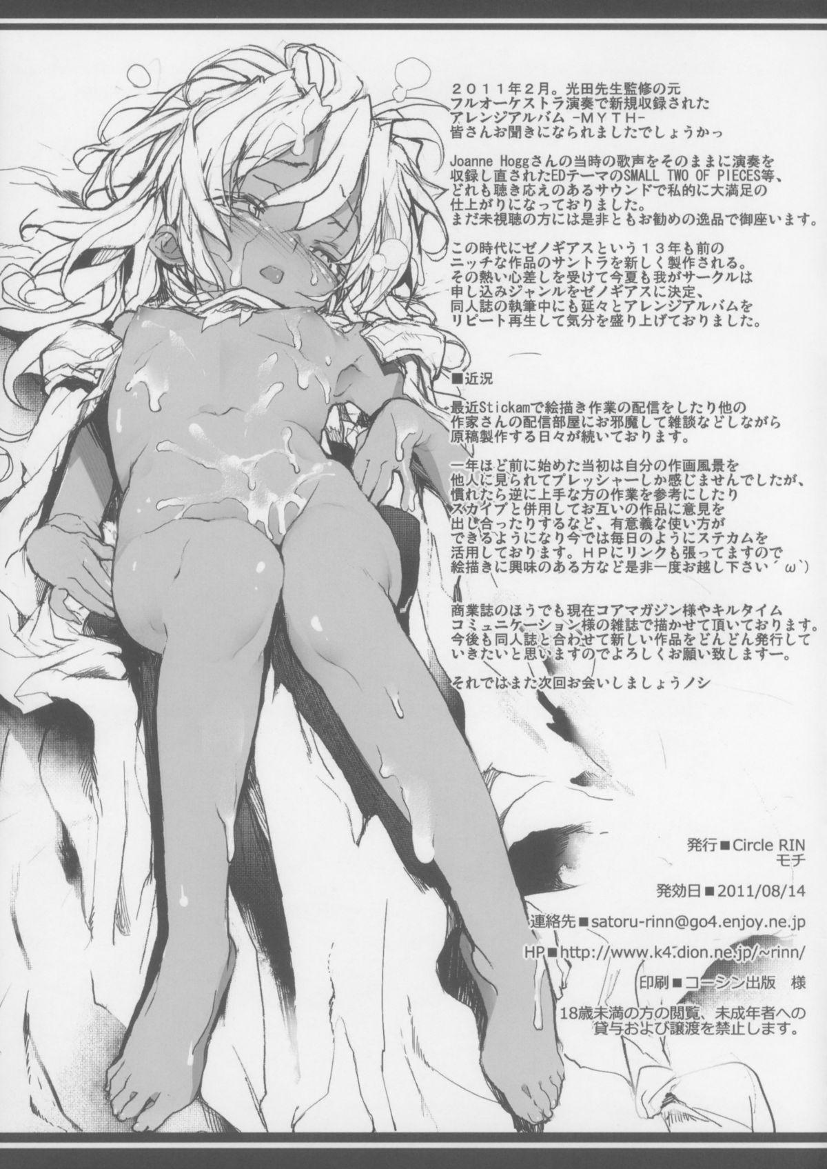 Xenogears no Eroi Rakugaki Hon part3 19