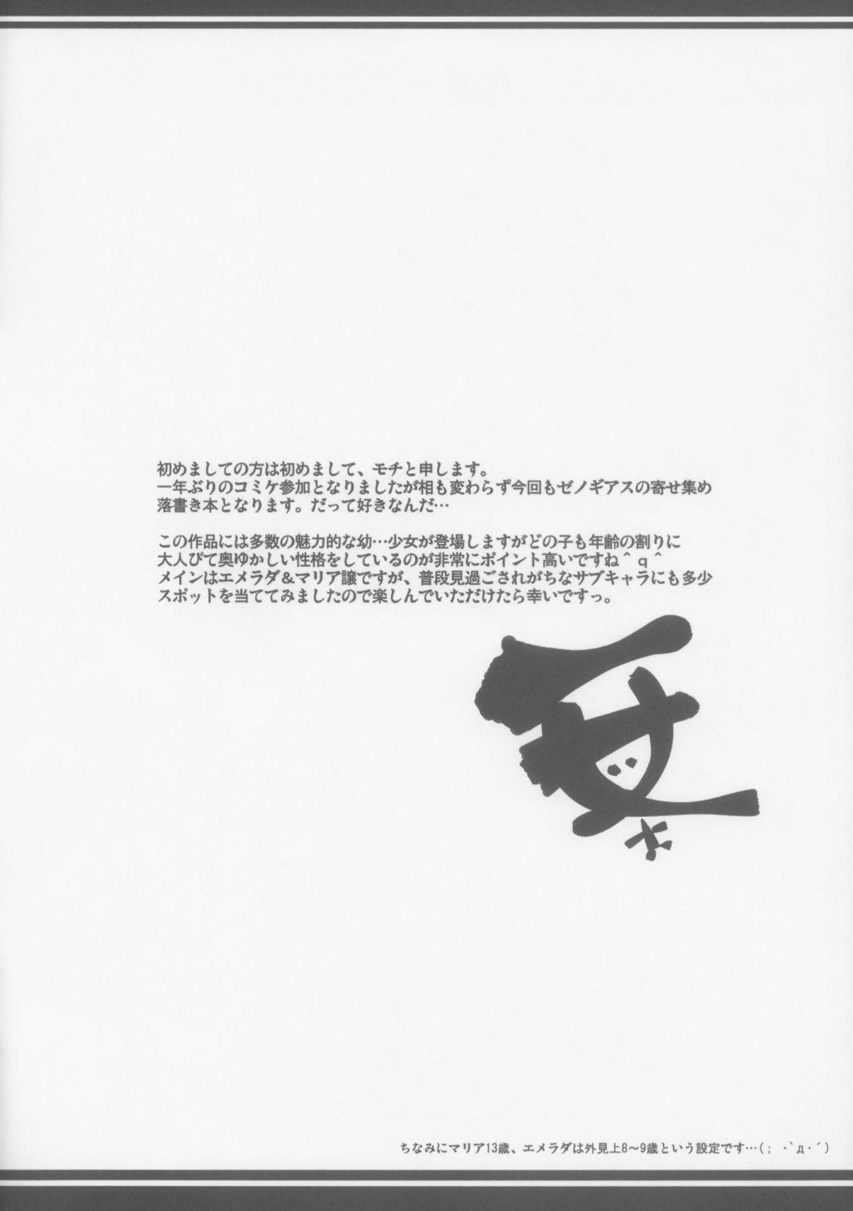 Xenogears no Eroi Rakugaki Hon part3 2