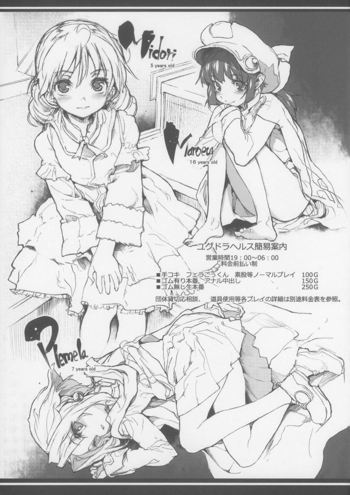 Xenogears no Eroi Rakugaki Hon part3 3