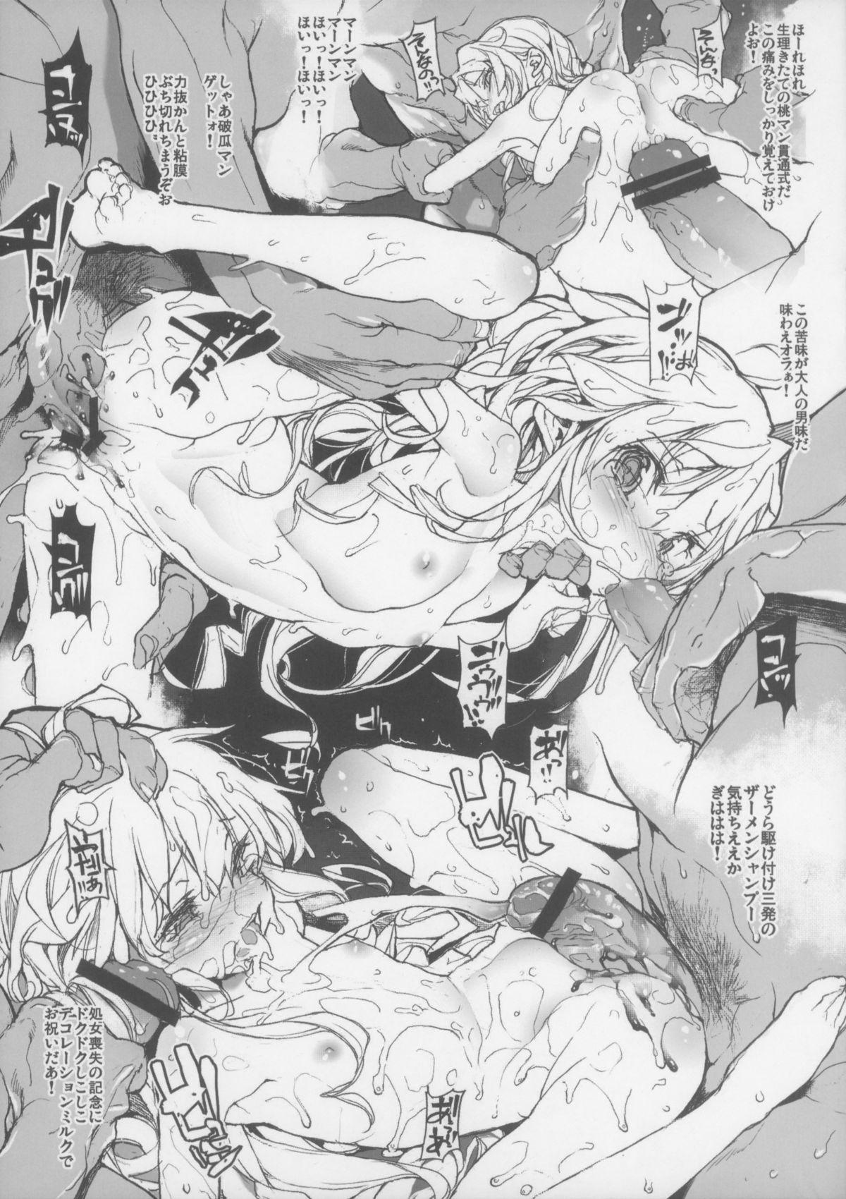 Xenogears no Eroi Rakugaki Hon part3 7