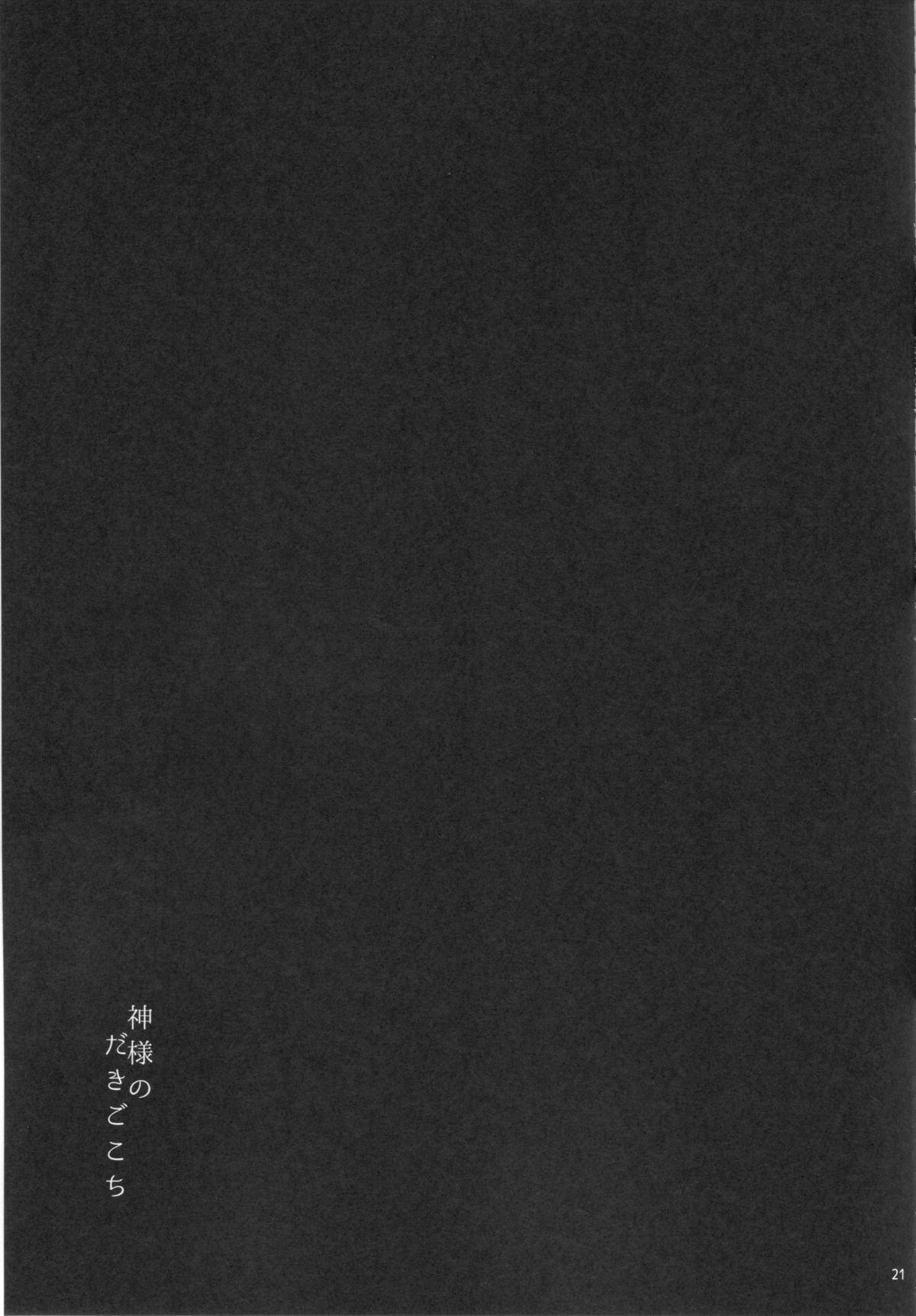 (COMIC1☆9) [Kuronisiki (Takaharu)] Kami-sama no daki-gokochi (Dungeon ni Deai o Motomeru no wa Machigatteiru Darou ka) 19