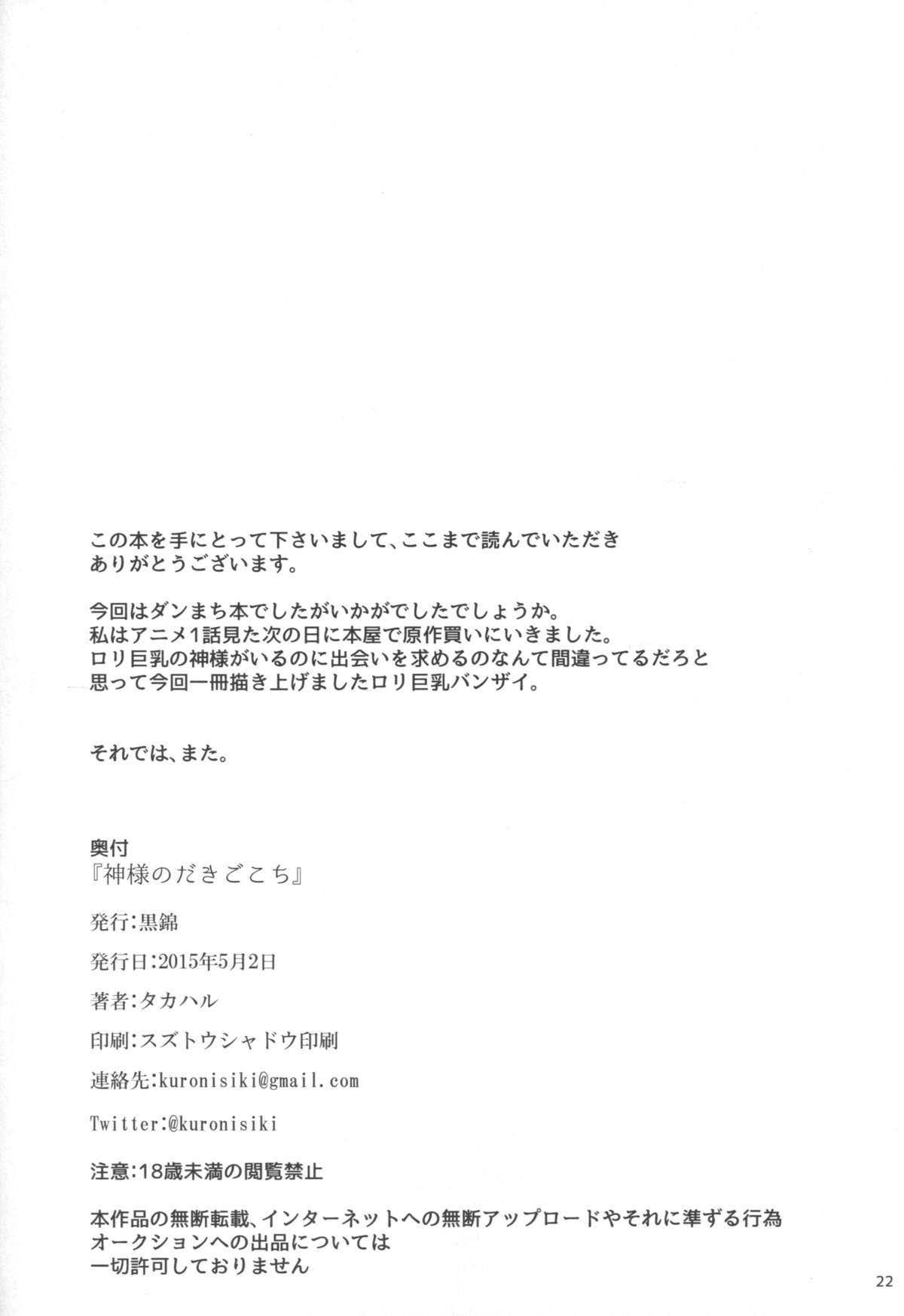 (COMIC1☆9) [Kuronisiki (Takaharu)] Kami-sama no daki-gokochi (Dungeon ni Deai o Motomeru no wa Machigatteiru Darou ka) 20
