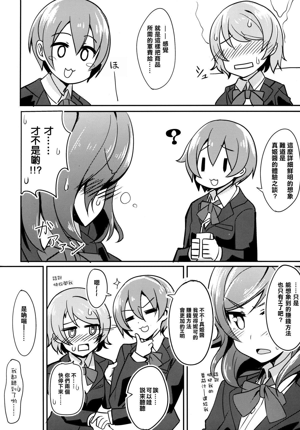 Nico-chan Eroi 16