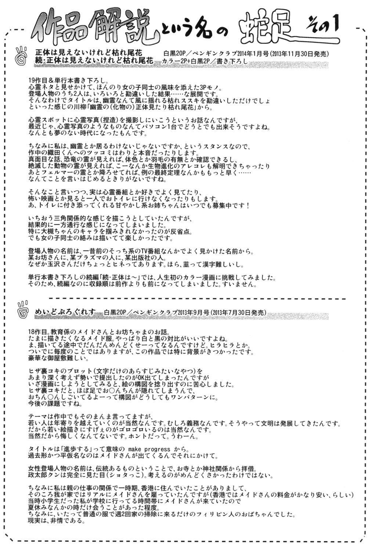 Karadajuu de Oshiete Ageru 91
