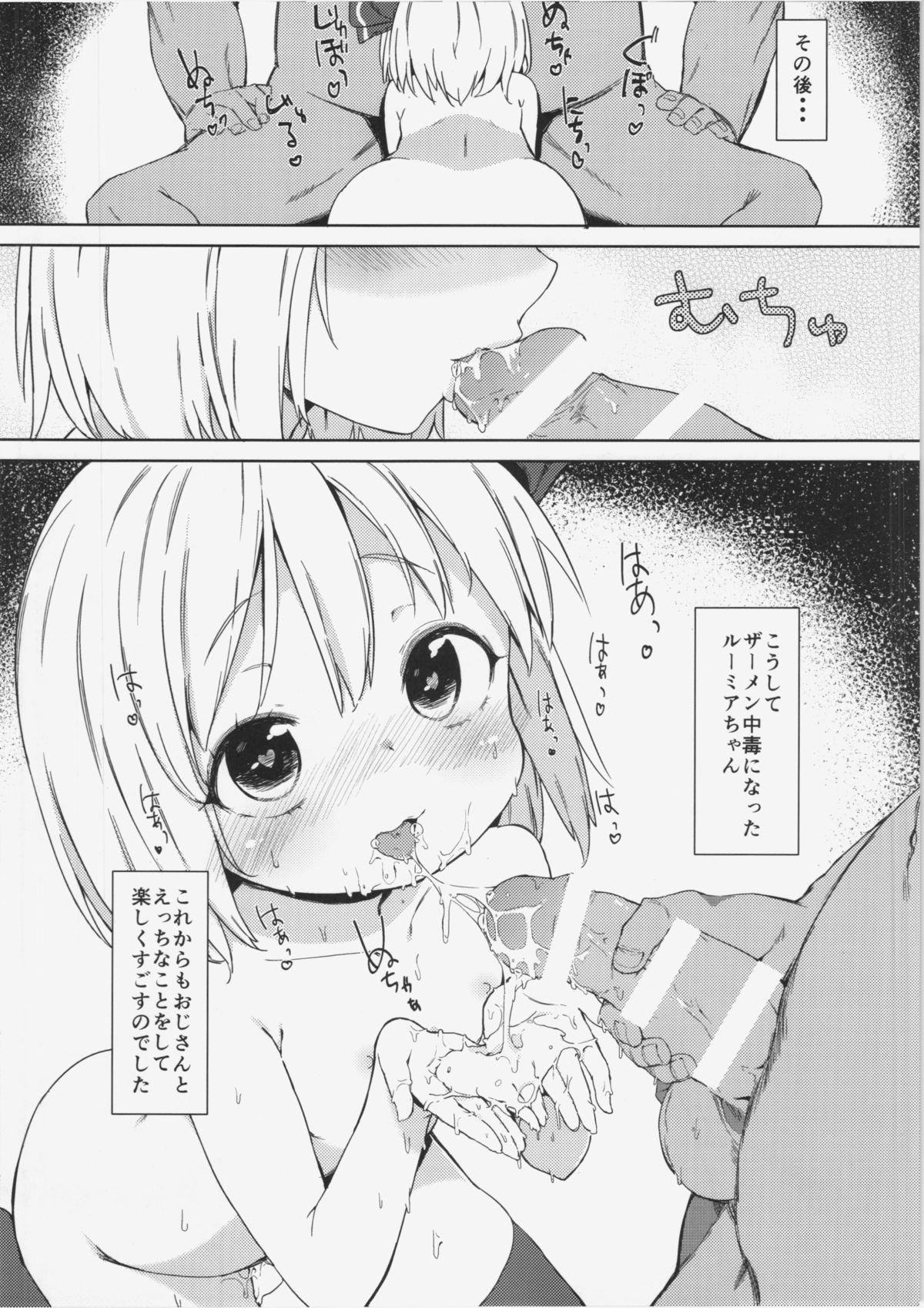 Rumia-chan no Oishii Tokoro 18