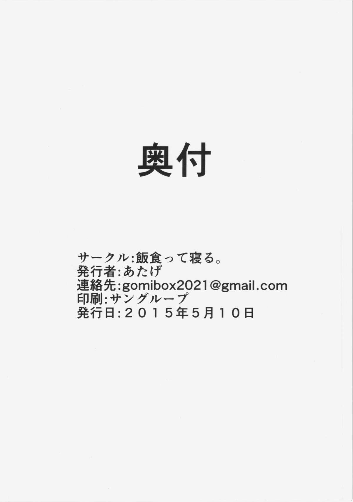 Rumia-chan no Oishii Tokoro 20