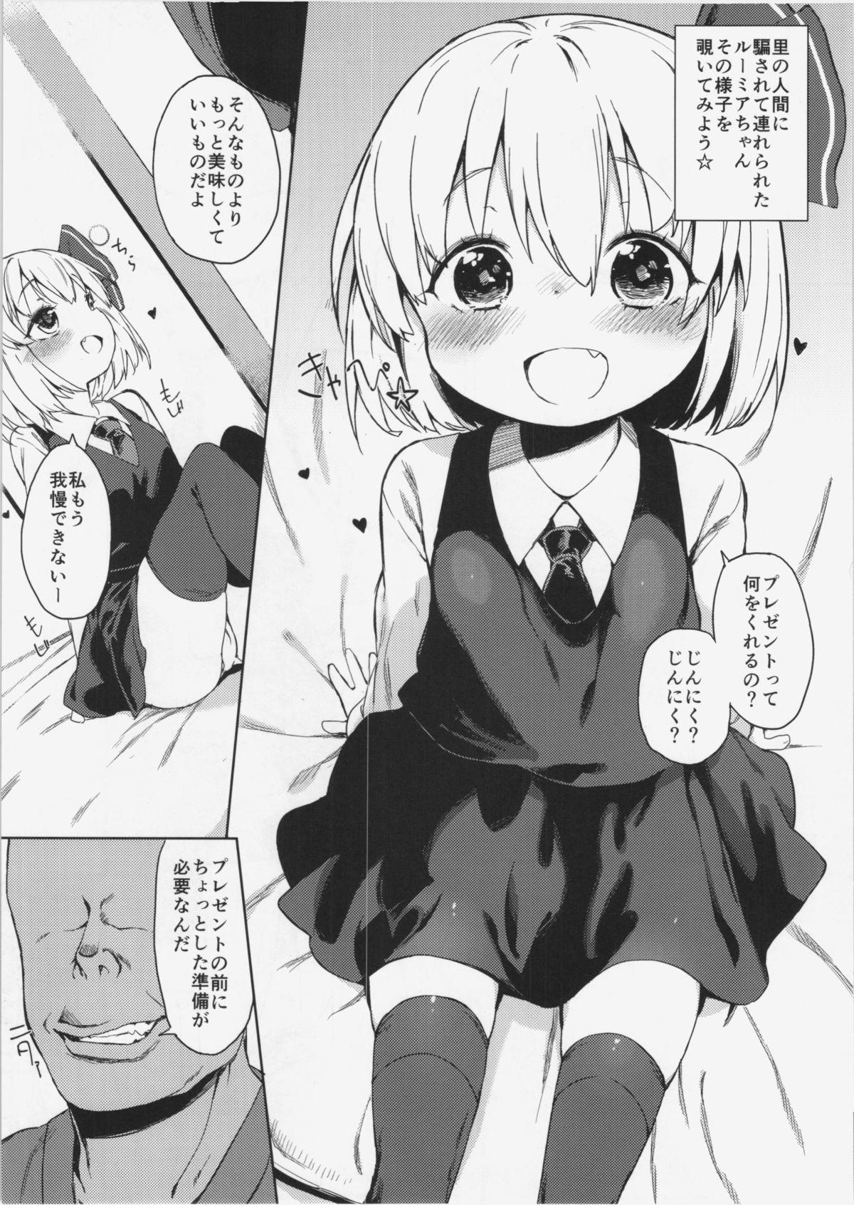 Rumia-chan no Oishii Tokoro 3