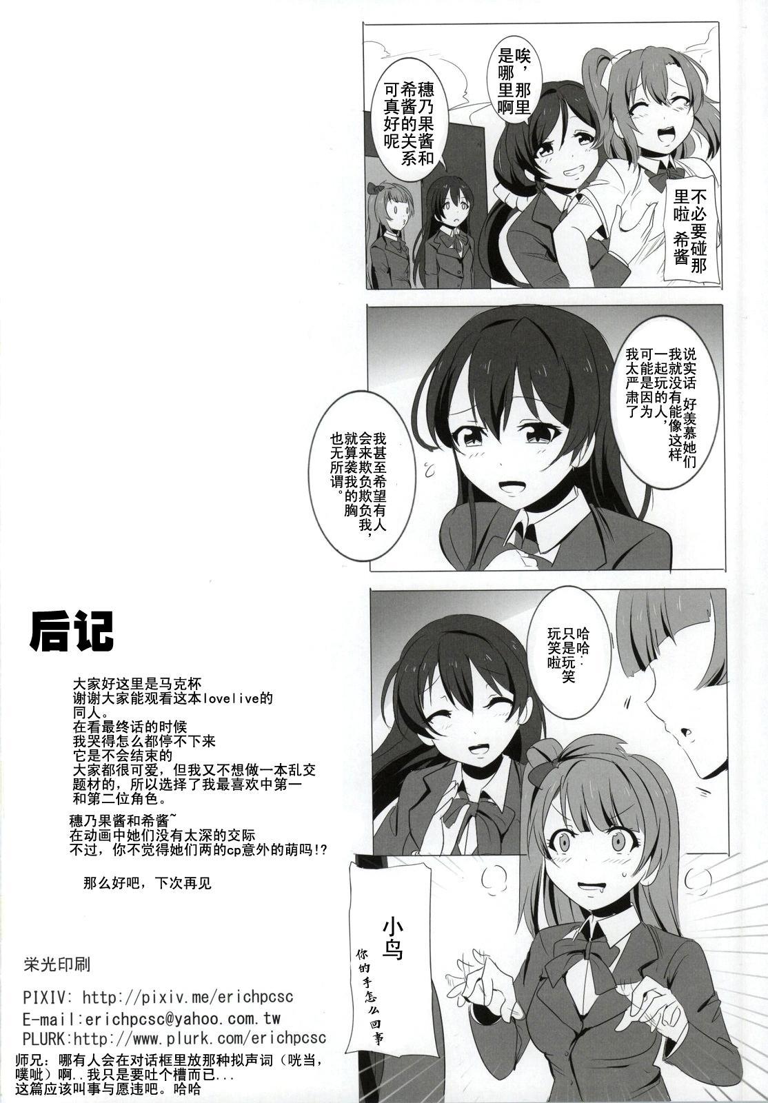 Honoka to Nozomi no Zubozubo Seikatsu 21