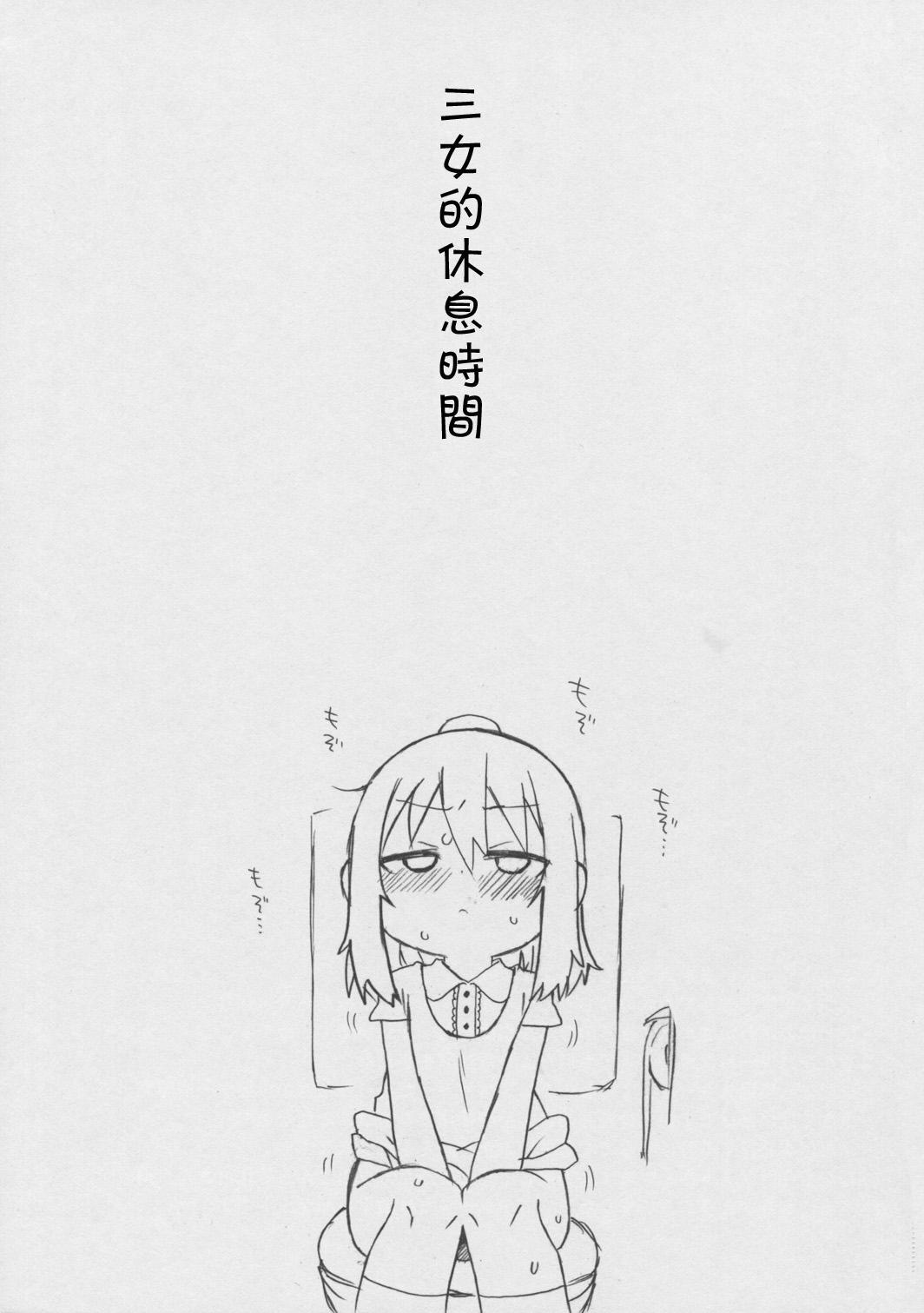 Sanjo no Yasumijikan 11