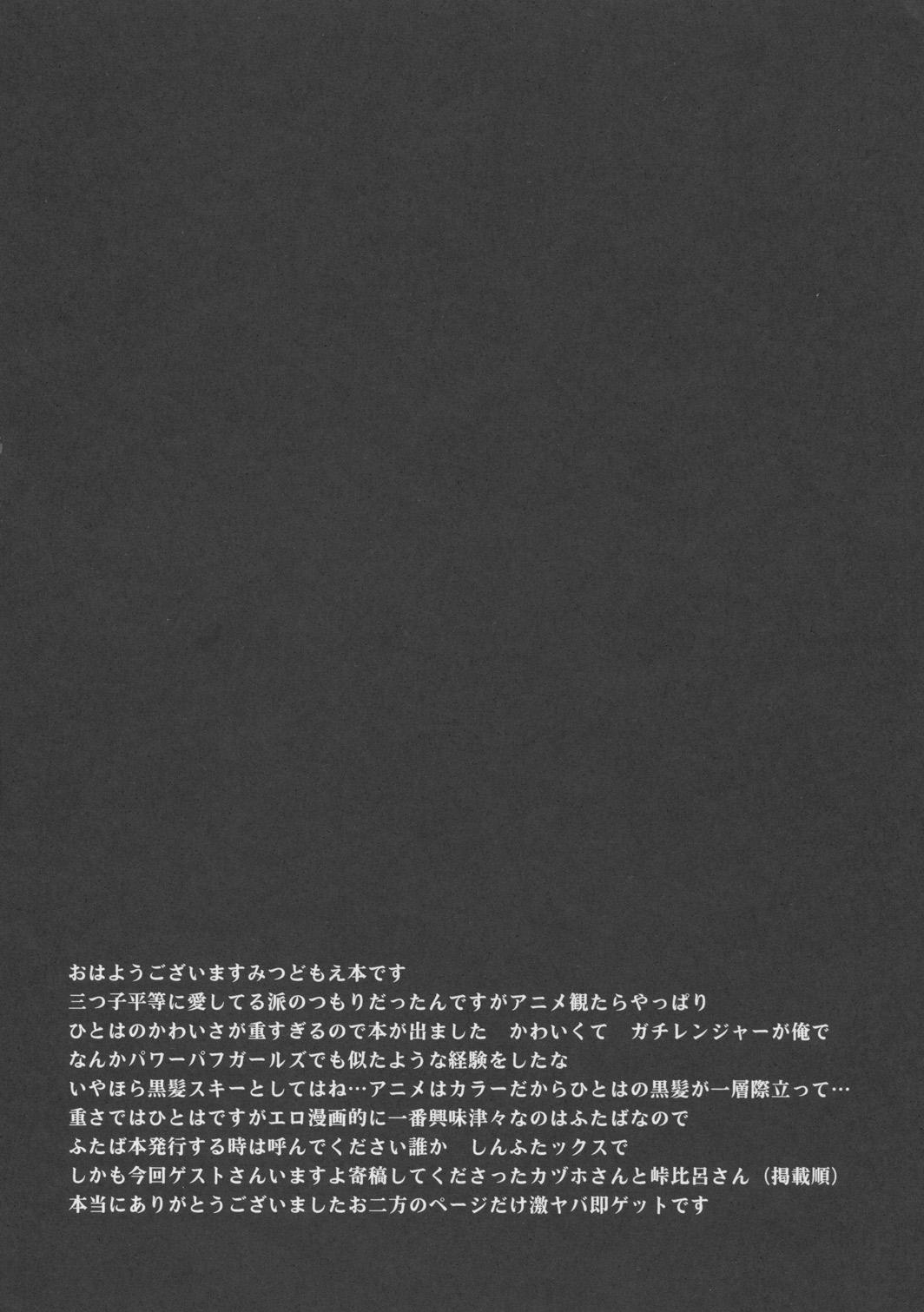 Sanjo no Yasumijikan 19