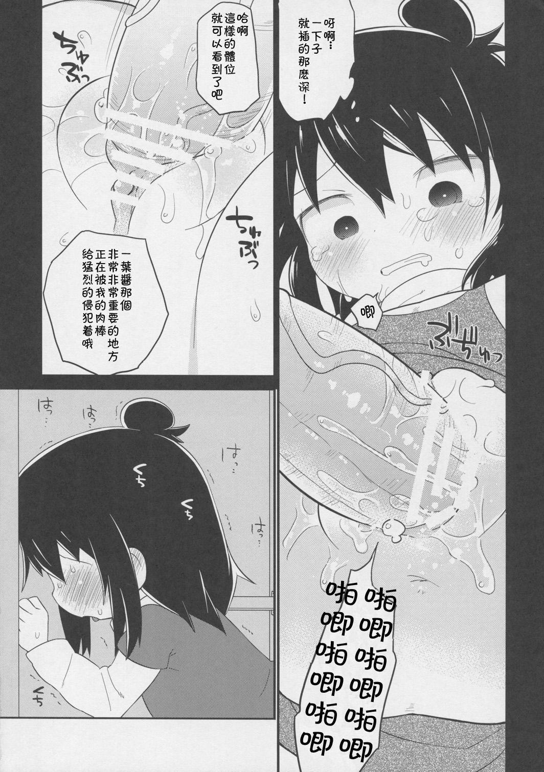 Sanjo no Yasumijikan 7