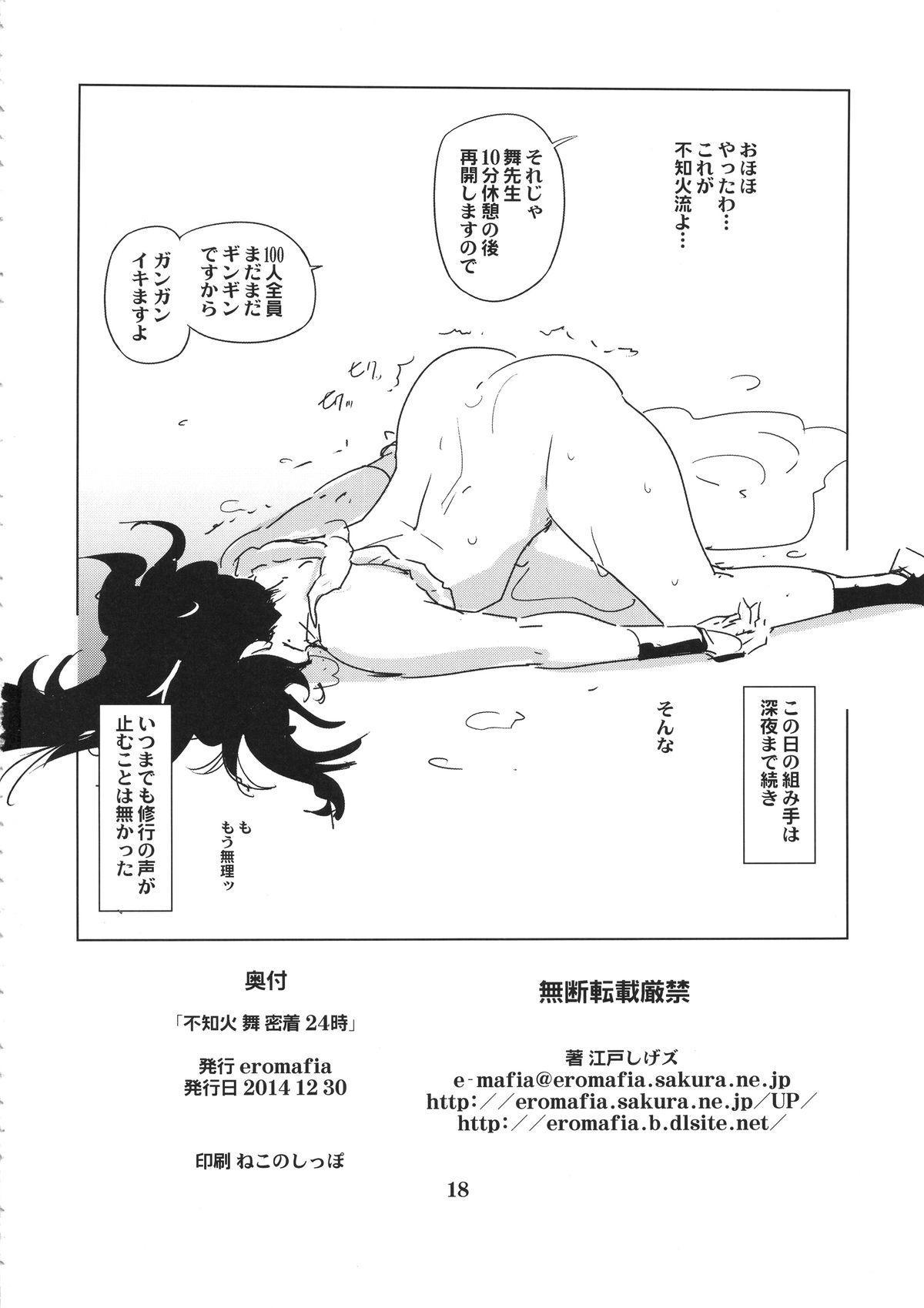 Shiranui Mai Mitchaku 24-ji 16