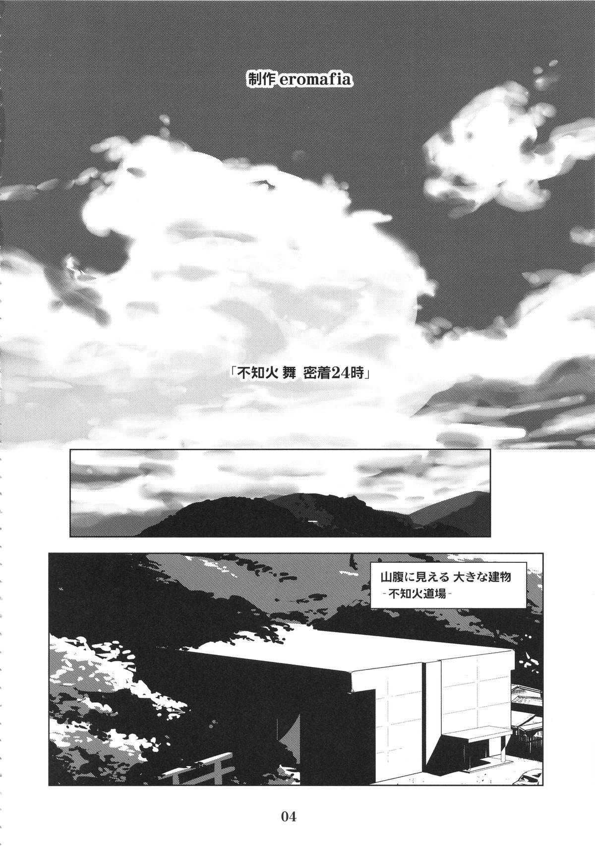 Shiranui Mai Mitchaku 24-ji 2