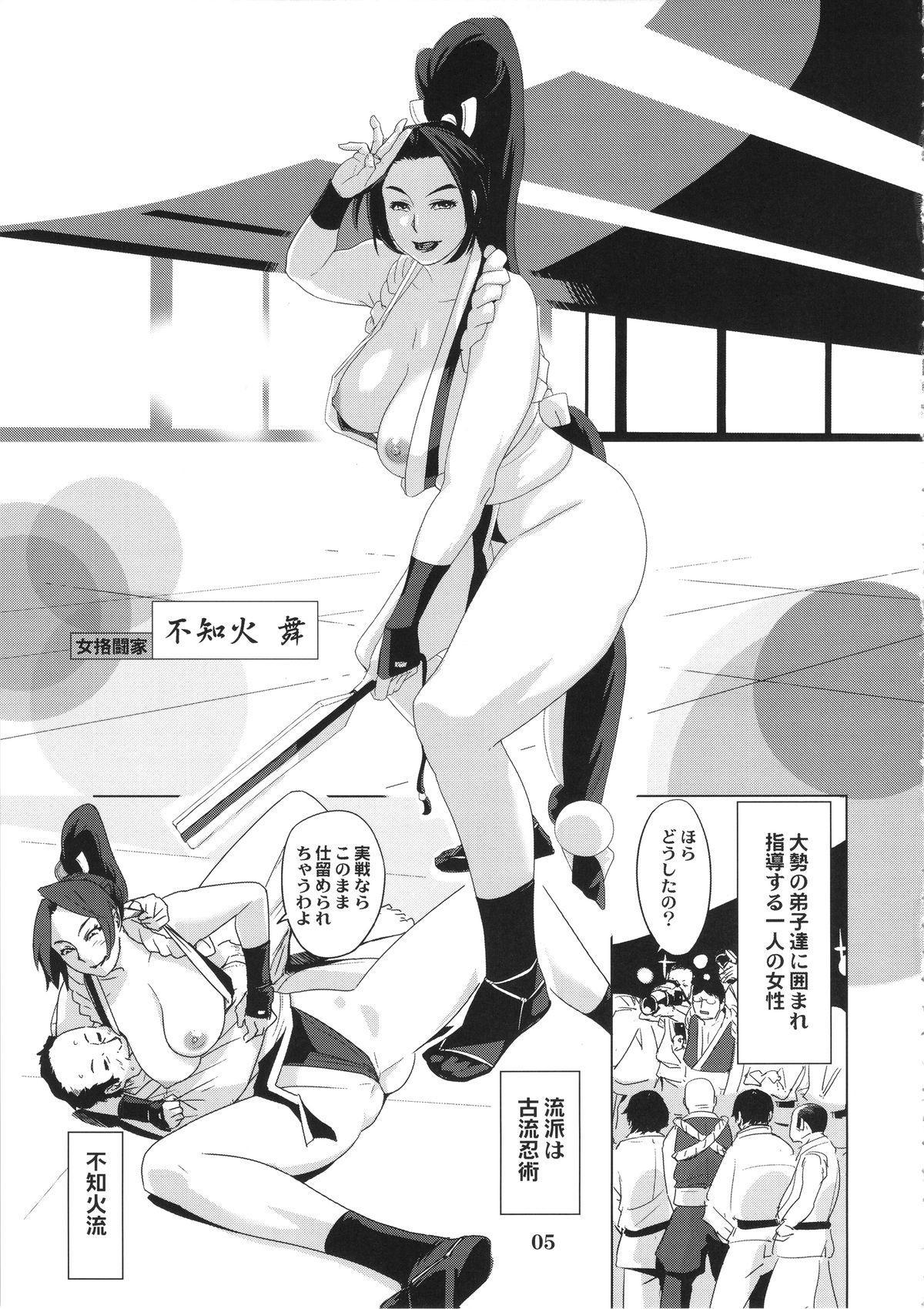 Shiranui Mai Mitchaku 24-ji 3