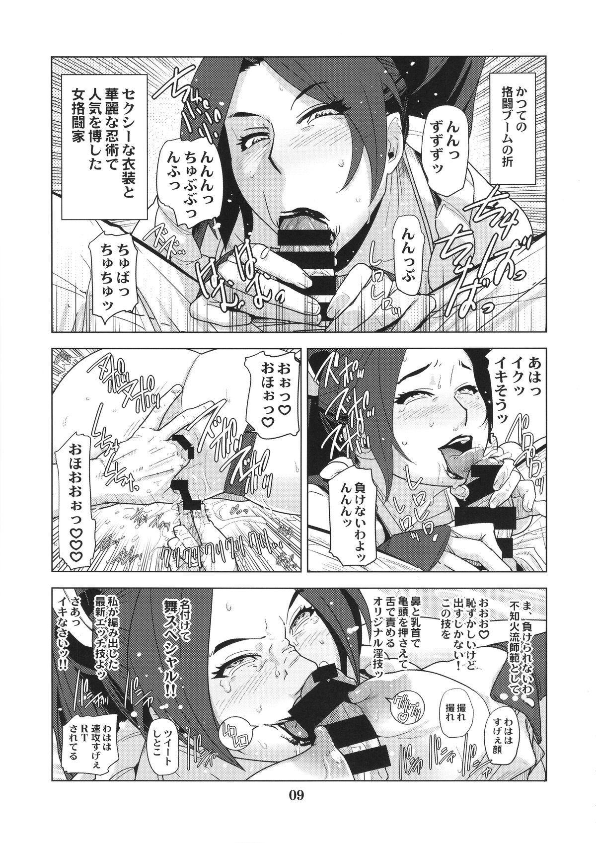 Shiranui Mai Mitchaku 24-ji 7